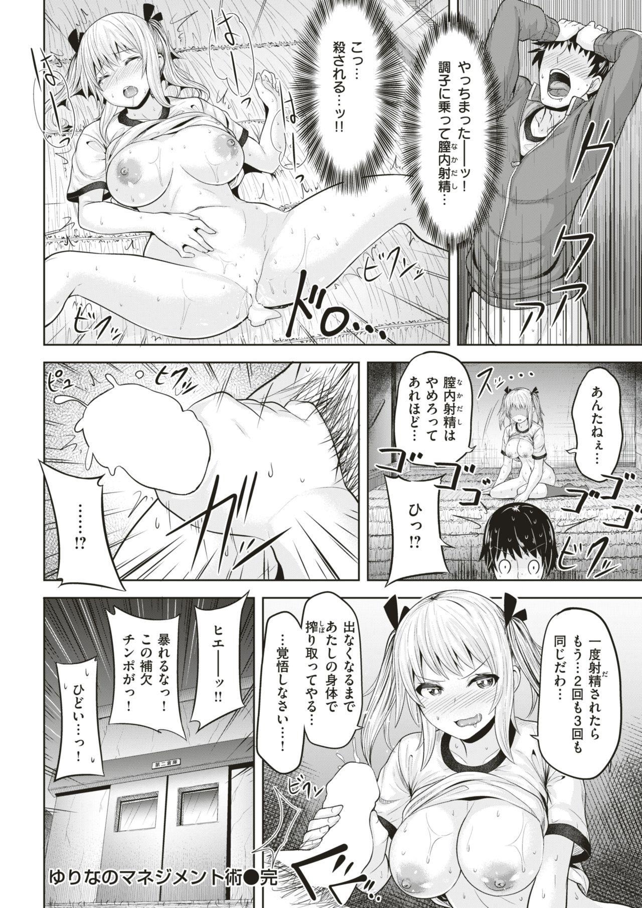 COMIC Kairakuten BEAST 2018-11 172