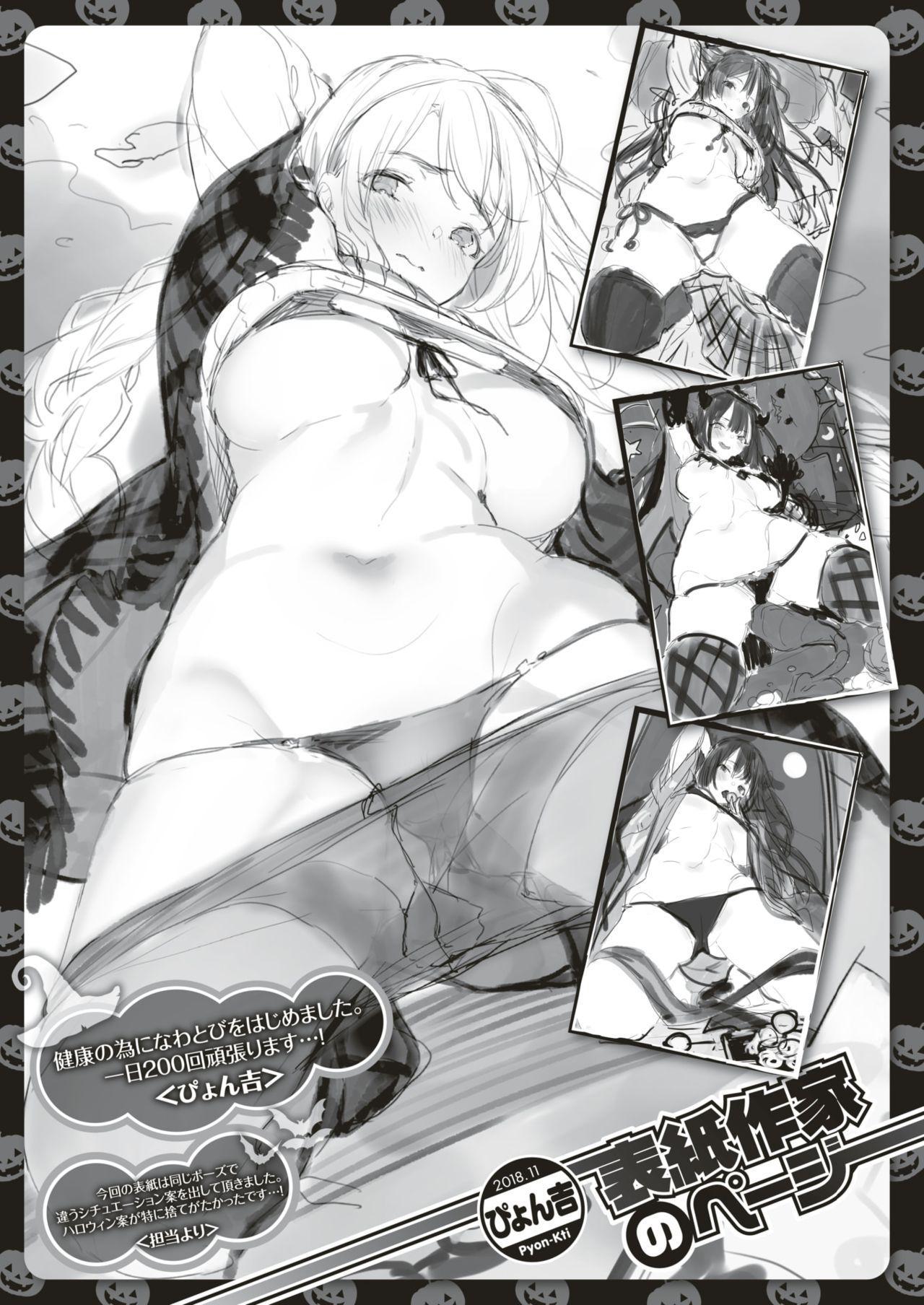 COMIC Kairakuten BEAST 2018-11 1