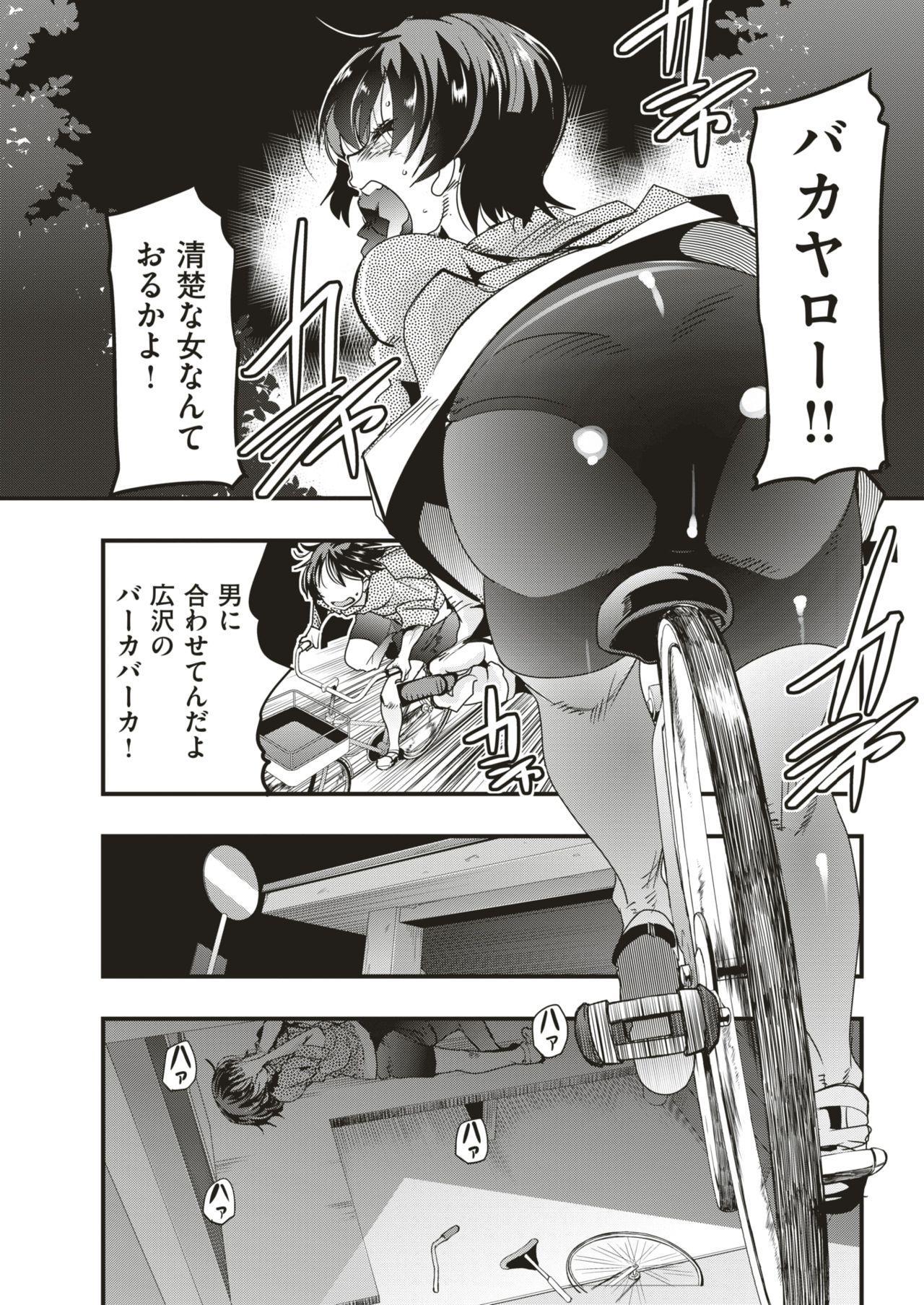 COMIC Kairakuten BEAST 2018-11 241