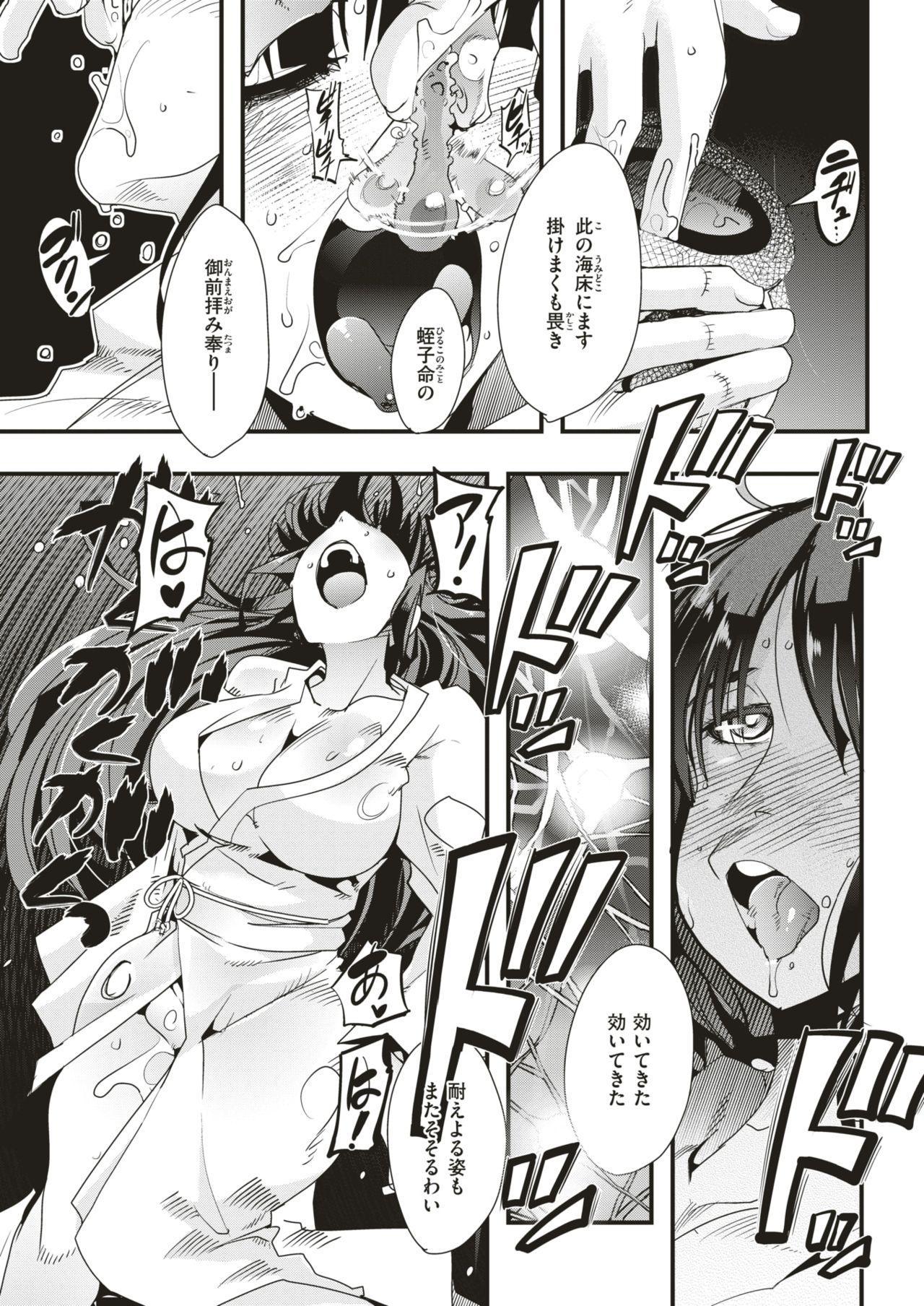 COMIC Kairakuten BEAST 2018-11 243