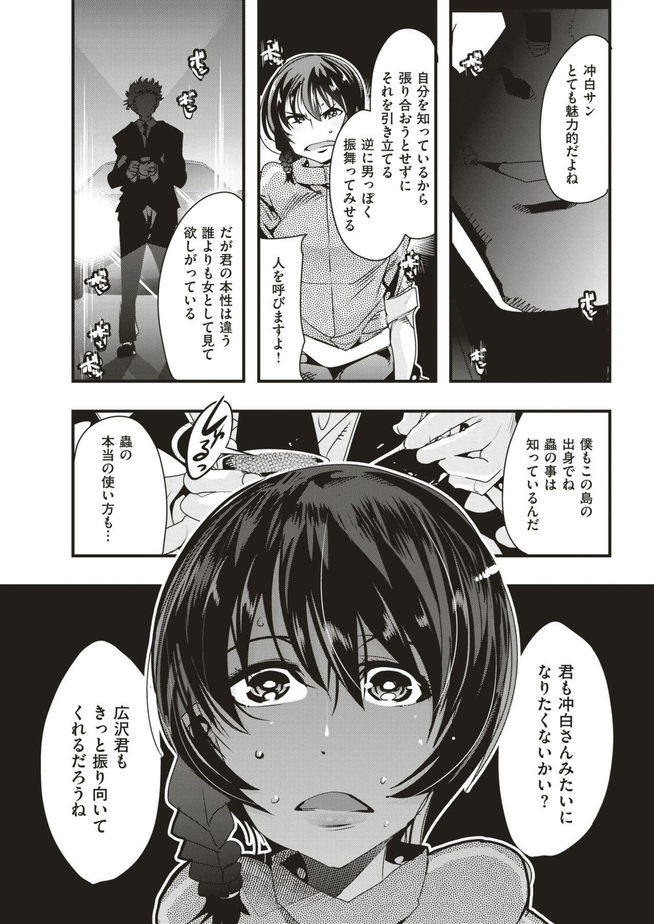 COMIC Kairakuten BEAST 2018-11 251