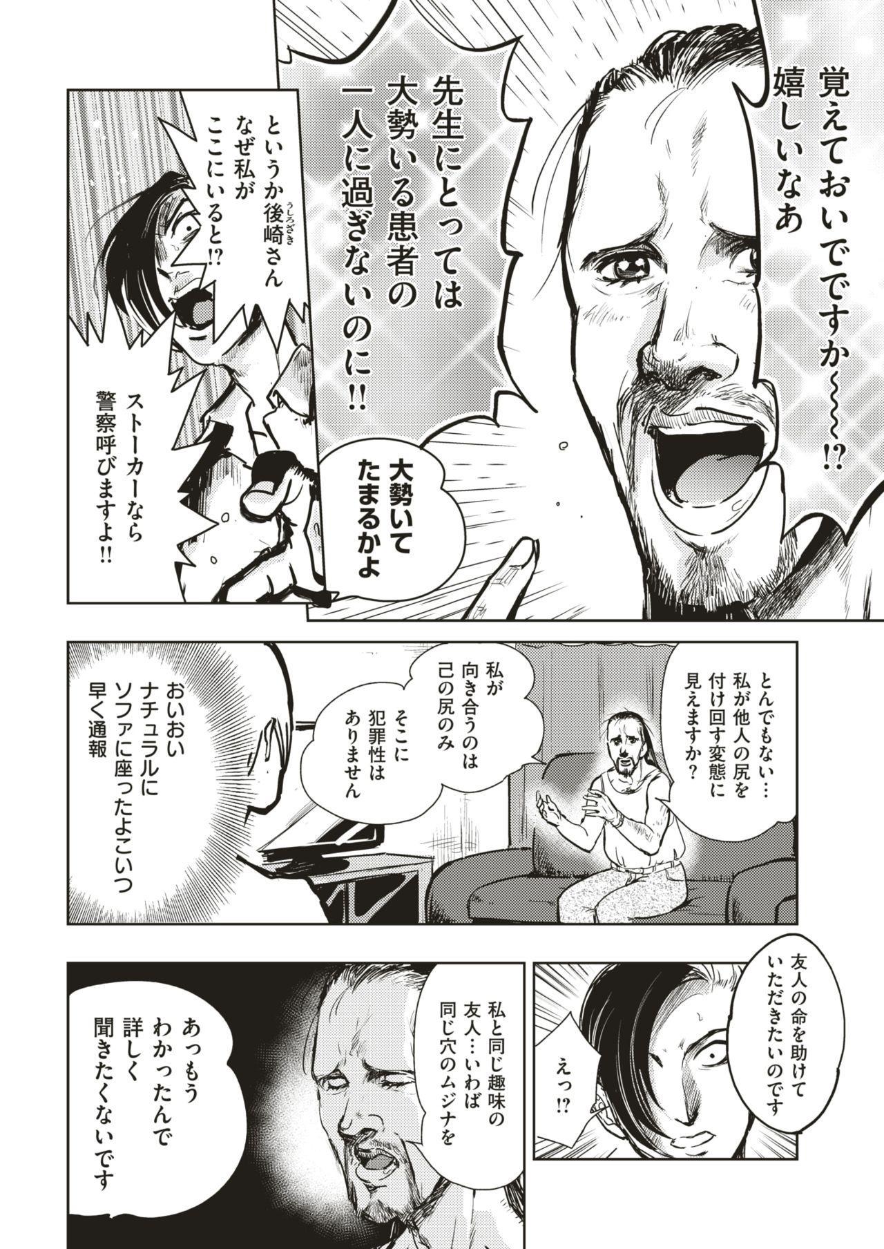 COMIC Kairakuten BEAST 2018-11 274