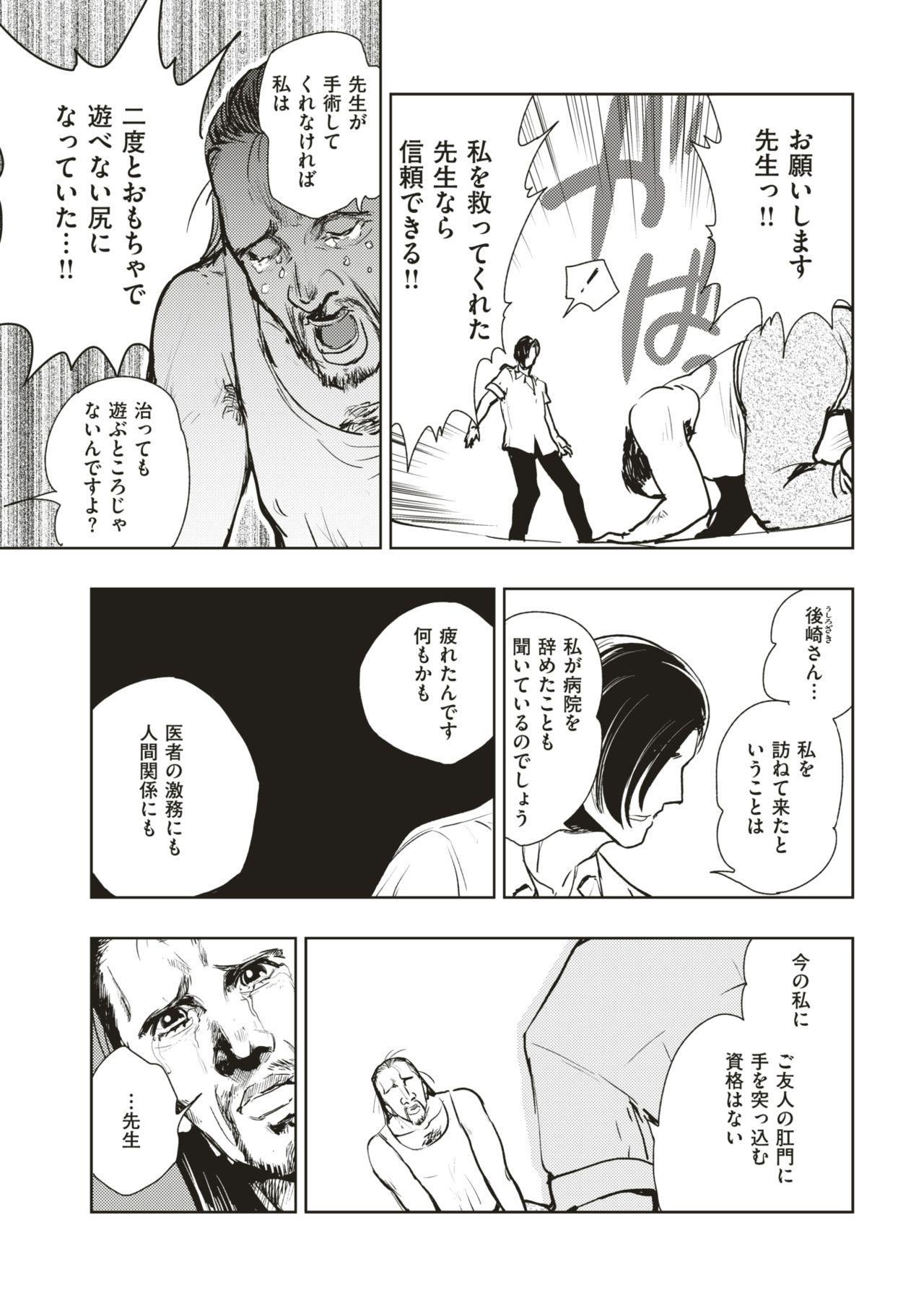 COMIC Kairakuten BEAST 2018-11 275