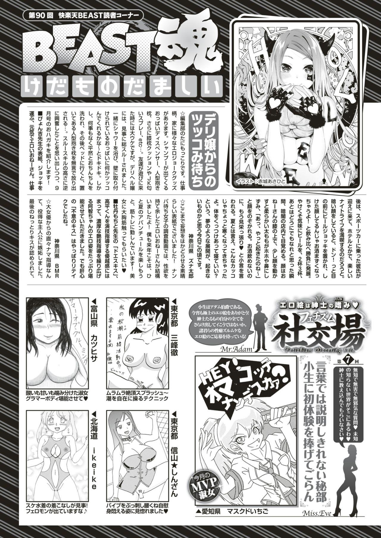 COMIC Kairakuten BEAST 2018-11 282