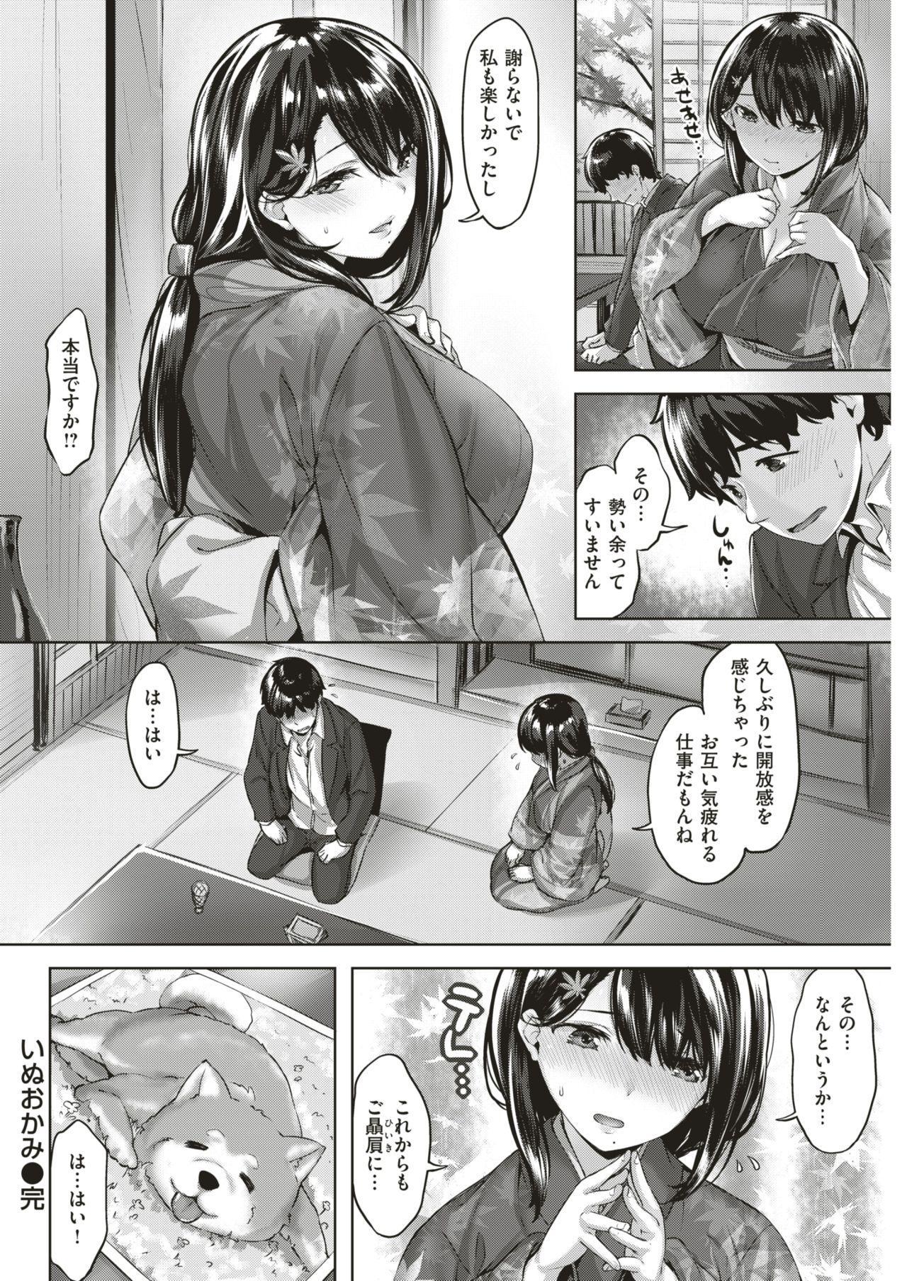 COMIC Kairakuten BEAST 2018-11 62