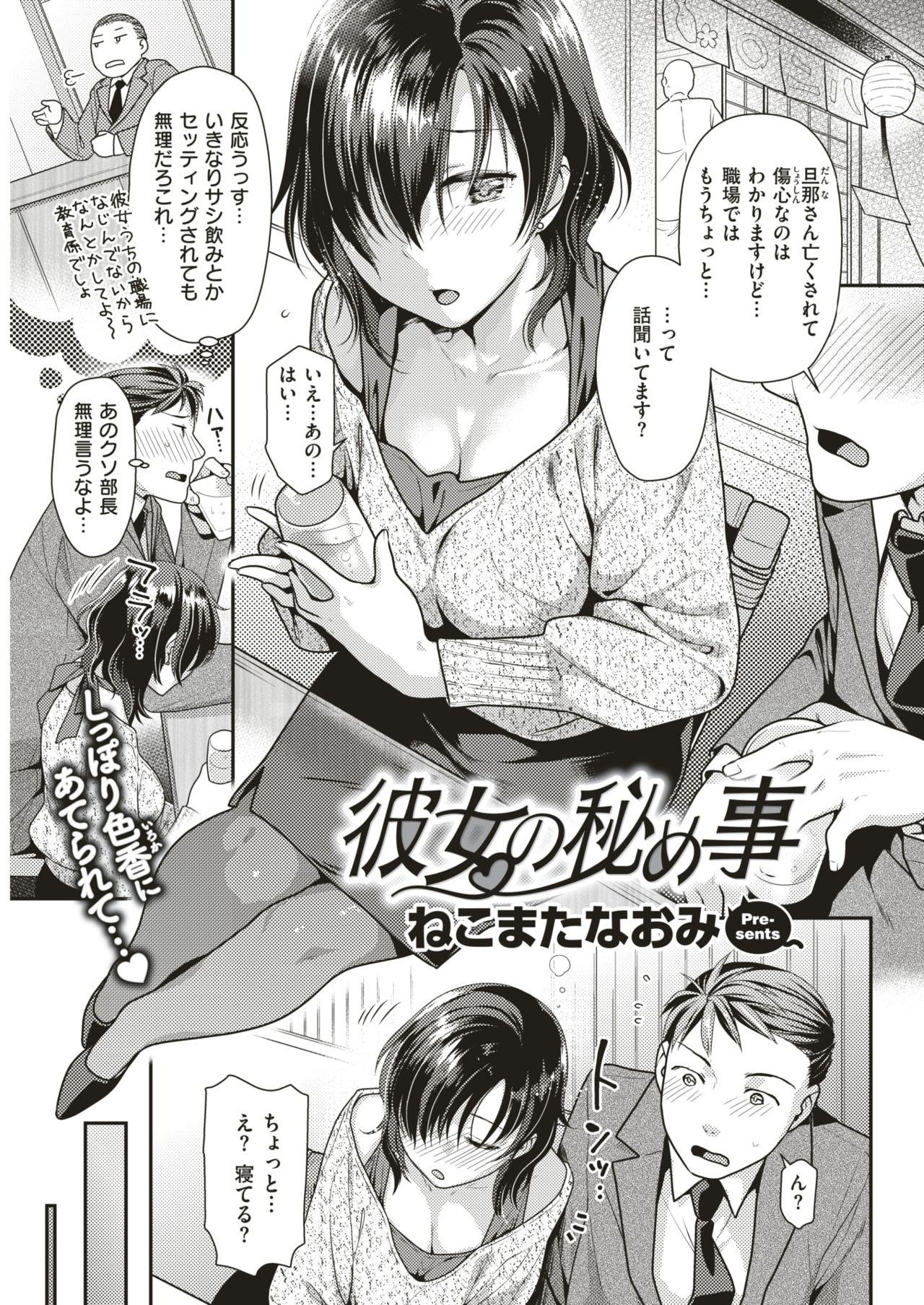 COMIC Kairakuten BEAST 2018-11 83