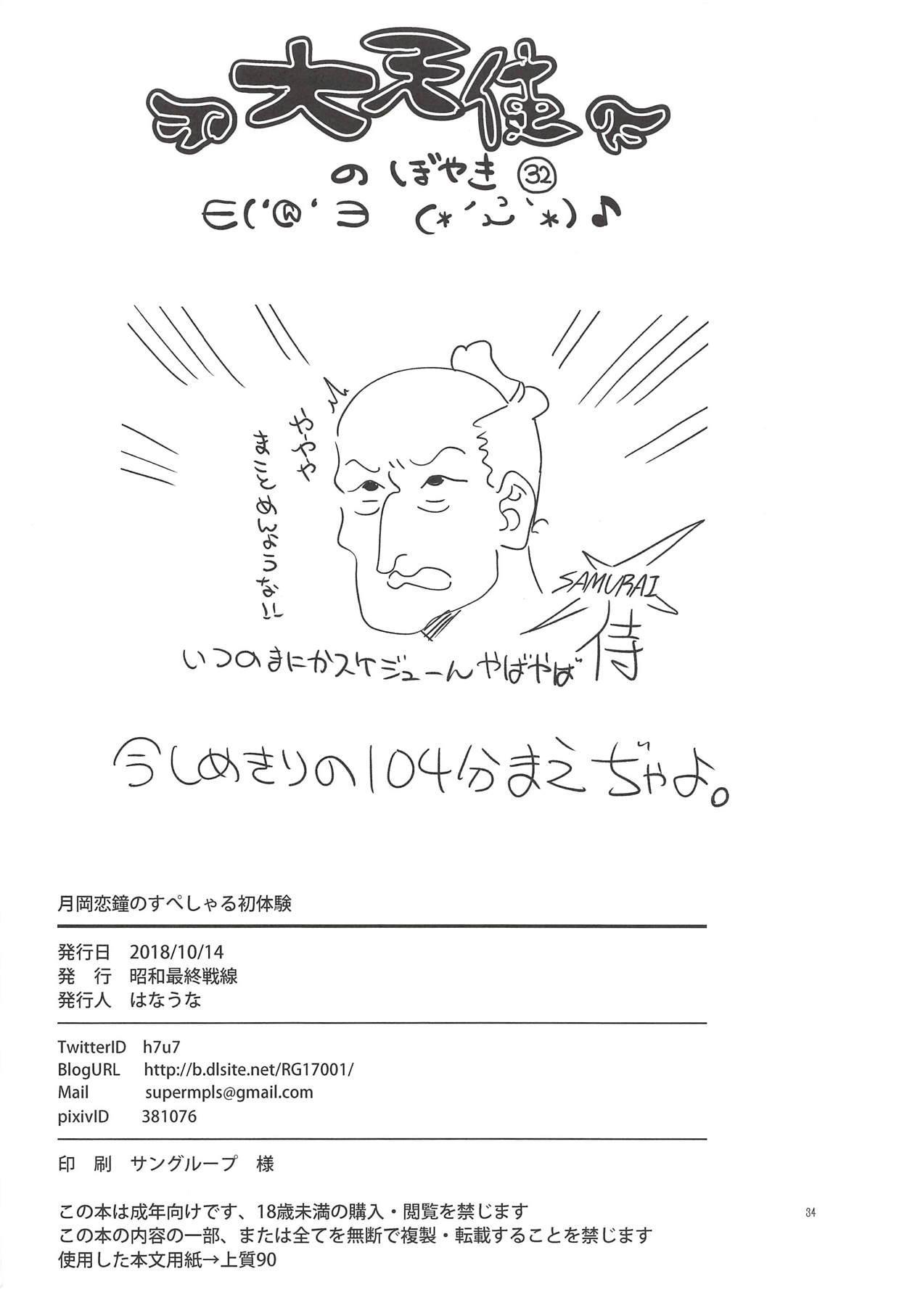 Tsukioka Kogane no Special Hatsutaiken 32
