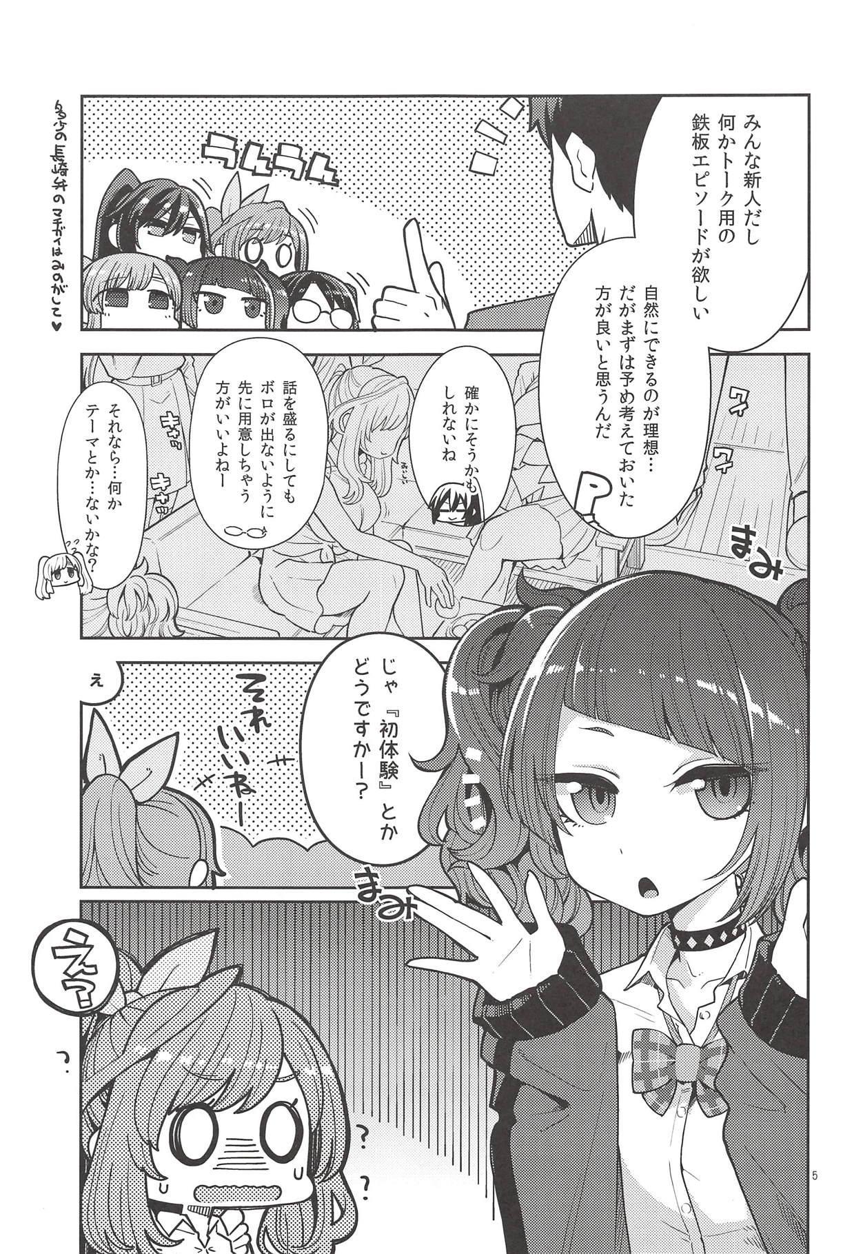 Tsukioka Kogane no Special Hatsutaiken 3