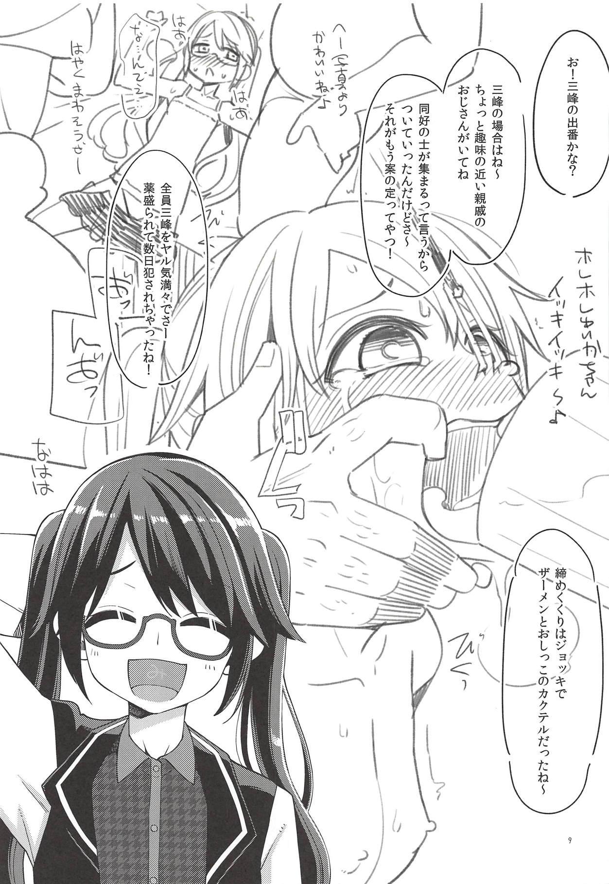 Tsukioka Kogane no Special Hatsutaiken 7