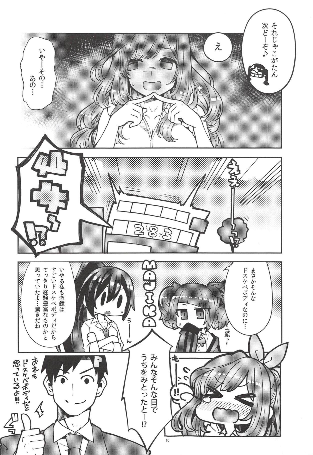 Tsukioka Kogane no Special Hatsutaiken 8