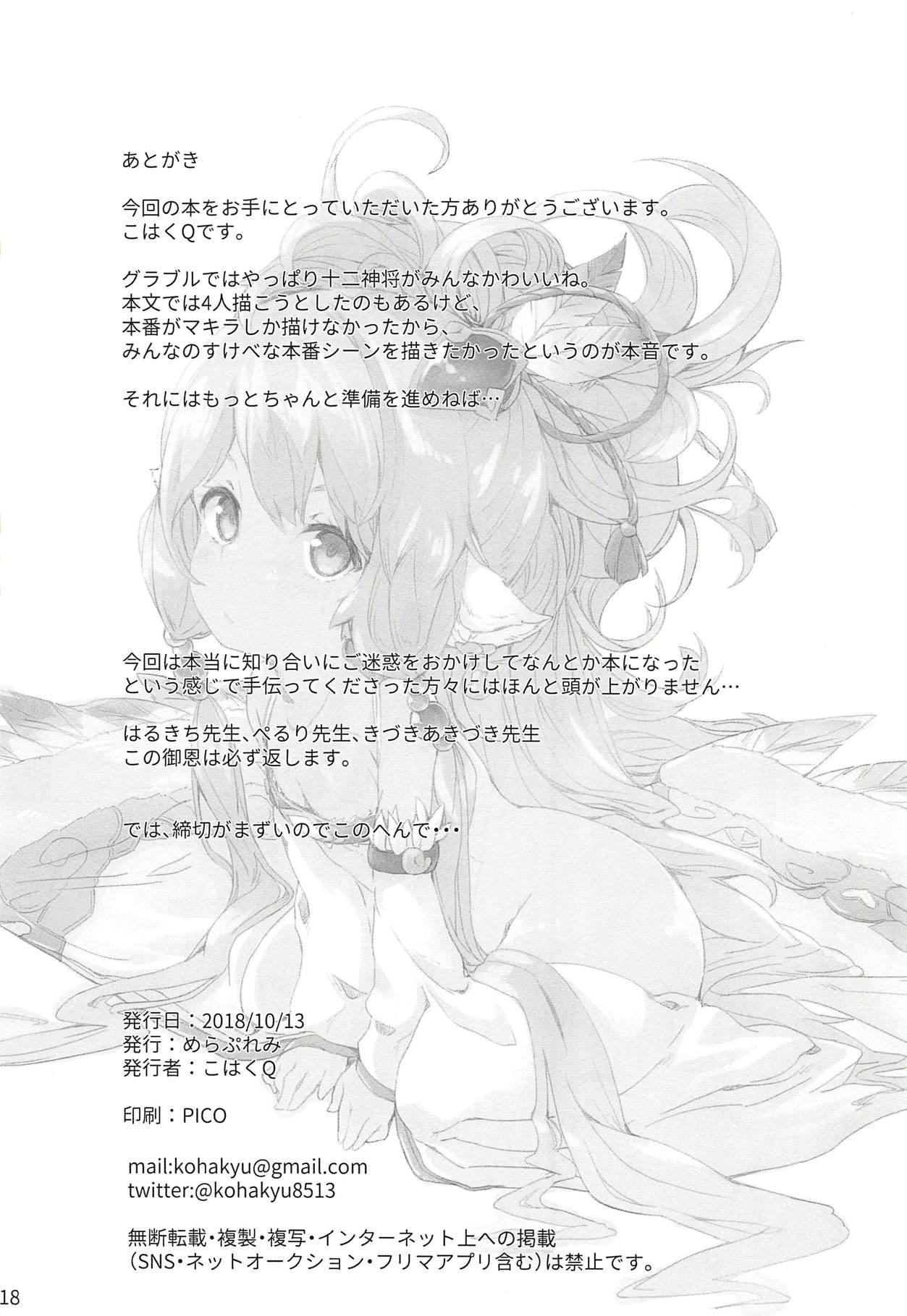 4/12 Shinshou 15