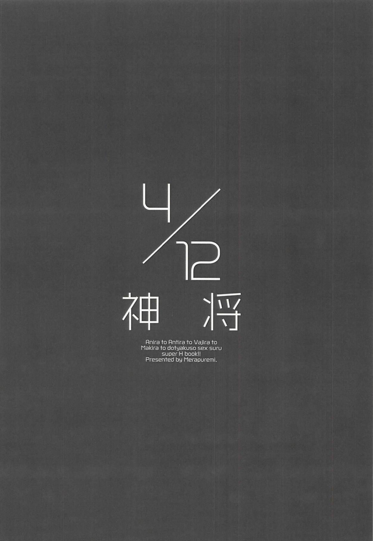 4/12 Shinshou 16