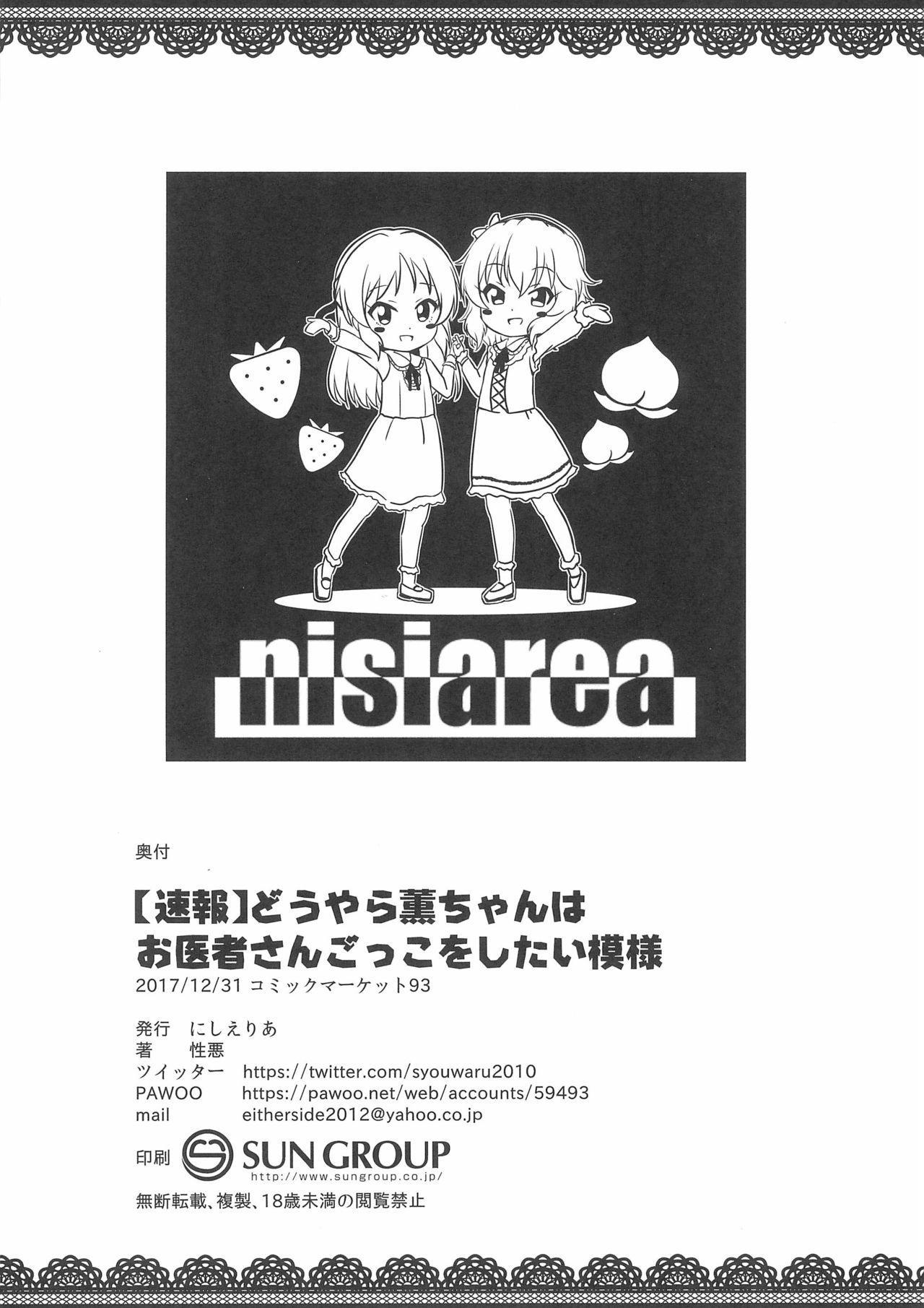 (C93) [Nisiarea (Syouwaru)] [Sokuhou] Douyara Kaoru-chan wa Oisha-san gokko wo shitai Moyou (THE IDOLM@STER CINDERELLA GIRLS) 15