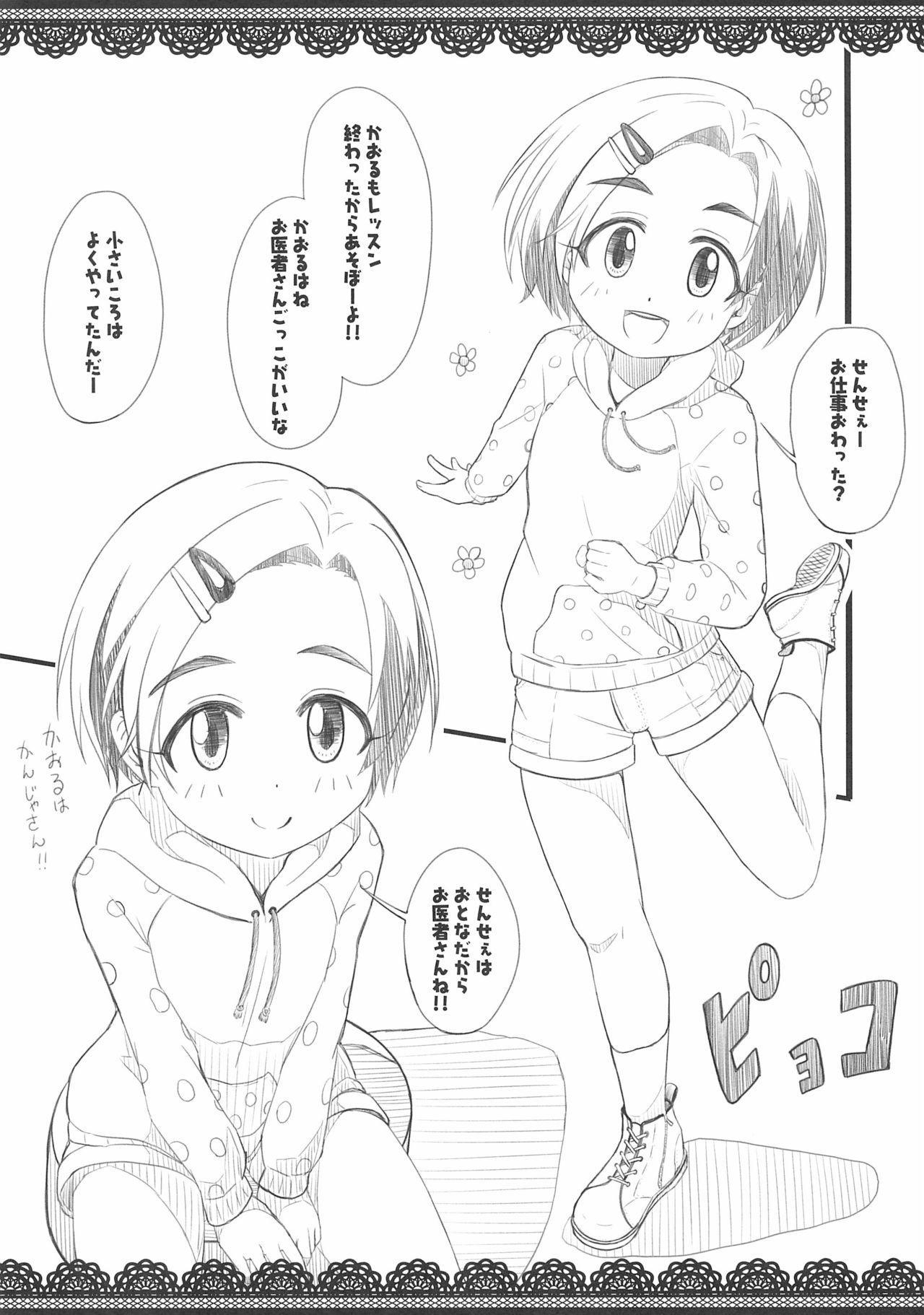 (C93) [Nisiarea (Syouwaru)] [Sokuhou] Douyara Kaoru-chan wa Oisha-san gokko wo shitai Moyou (THE IDOLM@STER CINDERELLA GIRLS) 2