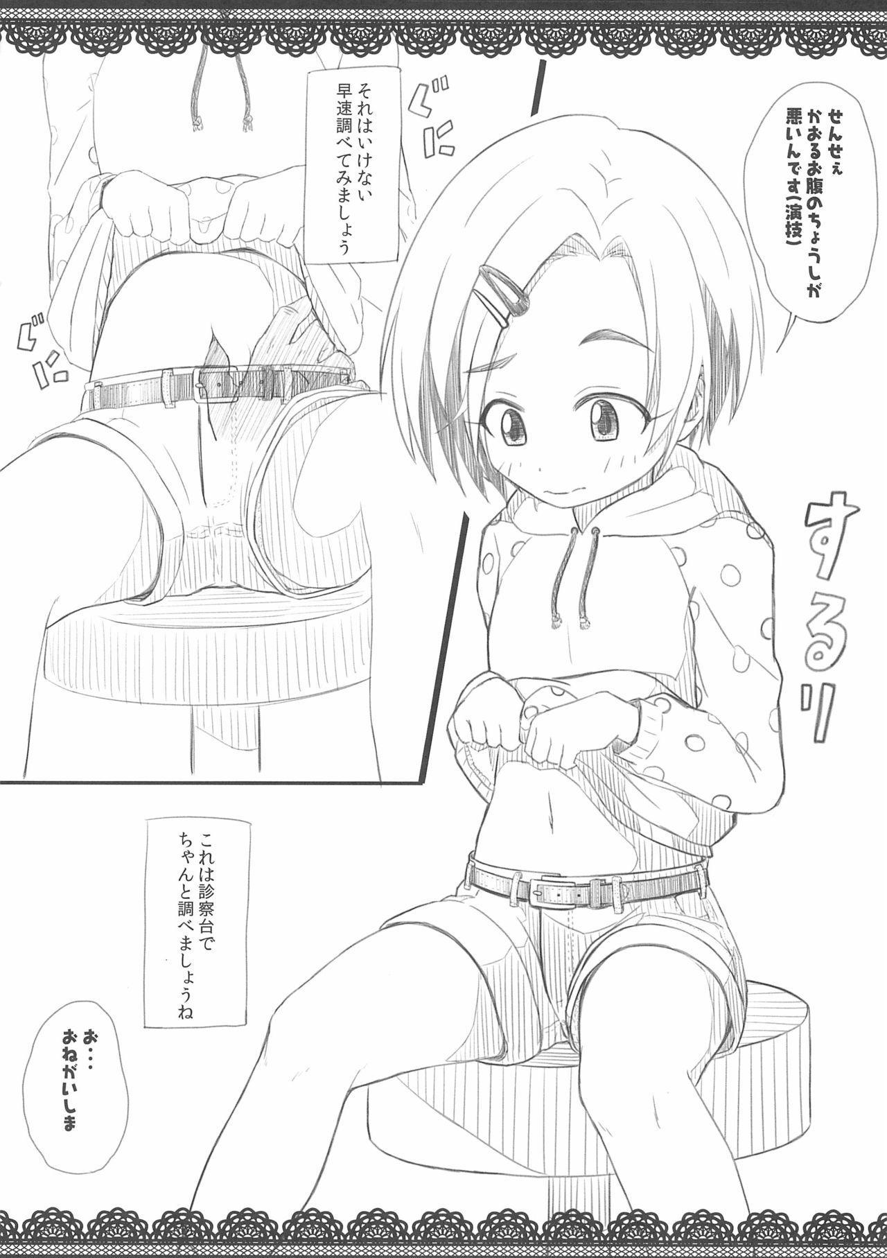 (C93) [Nisiarea (Syouwaru)] [Sokuhou] Douyara Kaoru-chan wa Oisha-san gokko wo shitai Moyou (THE IDOLM@STER CINDERELLA GIRLS) 3
