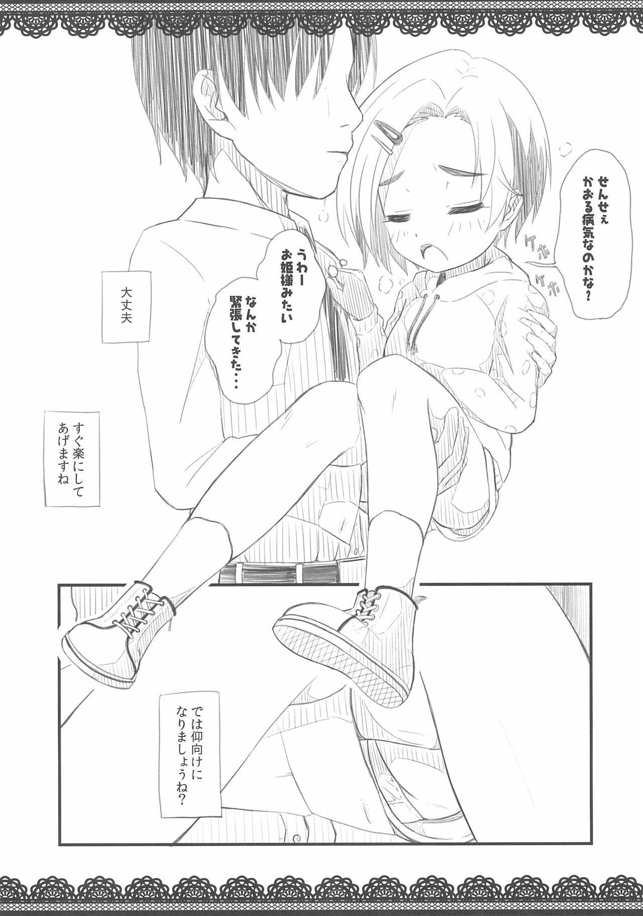 (C93) [Nisiarea (Syouwaru)] [Sokuhou] Douyara Kaoru-chan wa Oisha-san gokko wo shitai Moyou (THE IDOLM@STER CINDERELLA GIRLS) 4