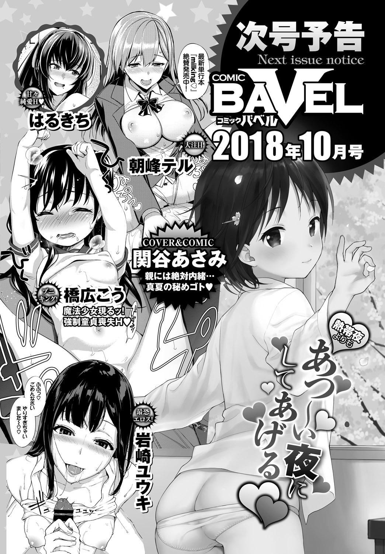 COMIC BAVEL 2018-09 383