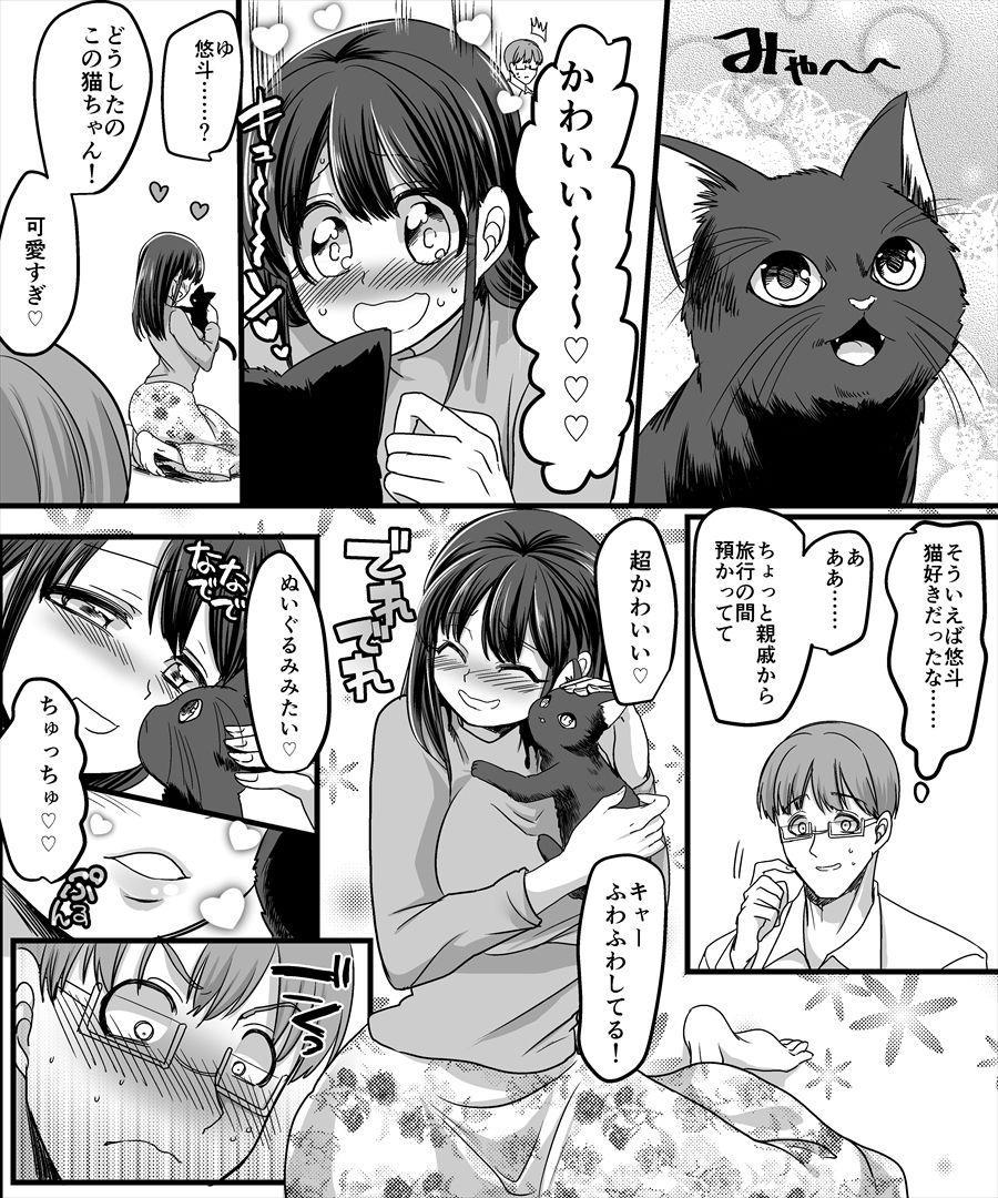 Yuutai no Mahoujin 2 9