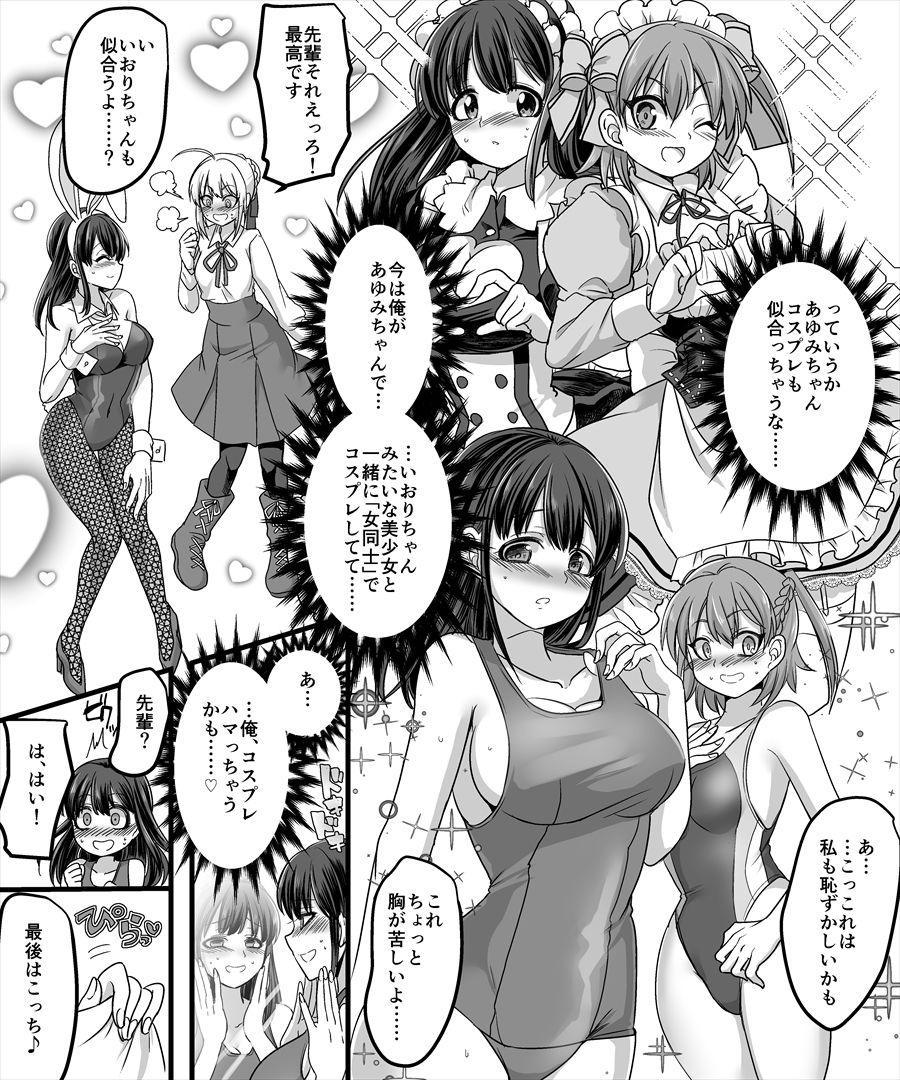Yuutai no Mahoujin 2 23