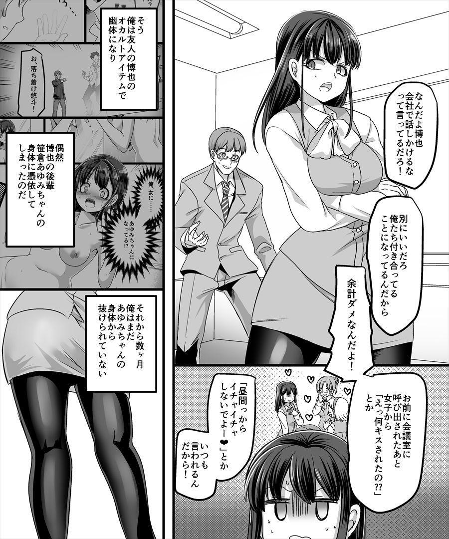 Yuutai no Mahoujin 2 6