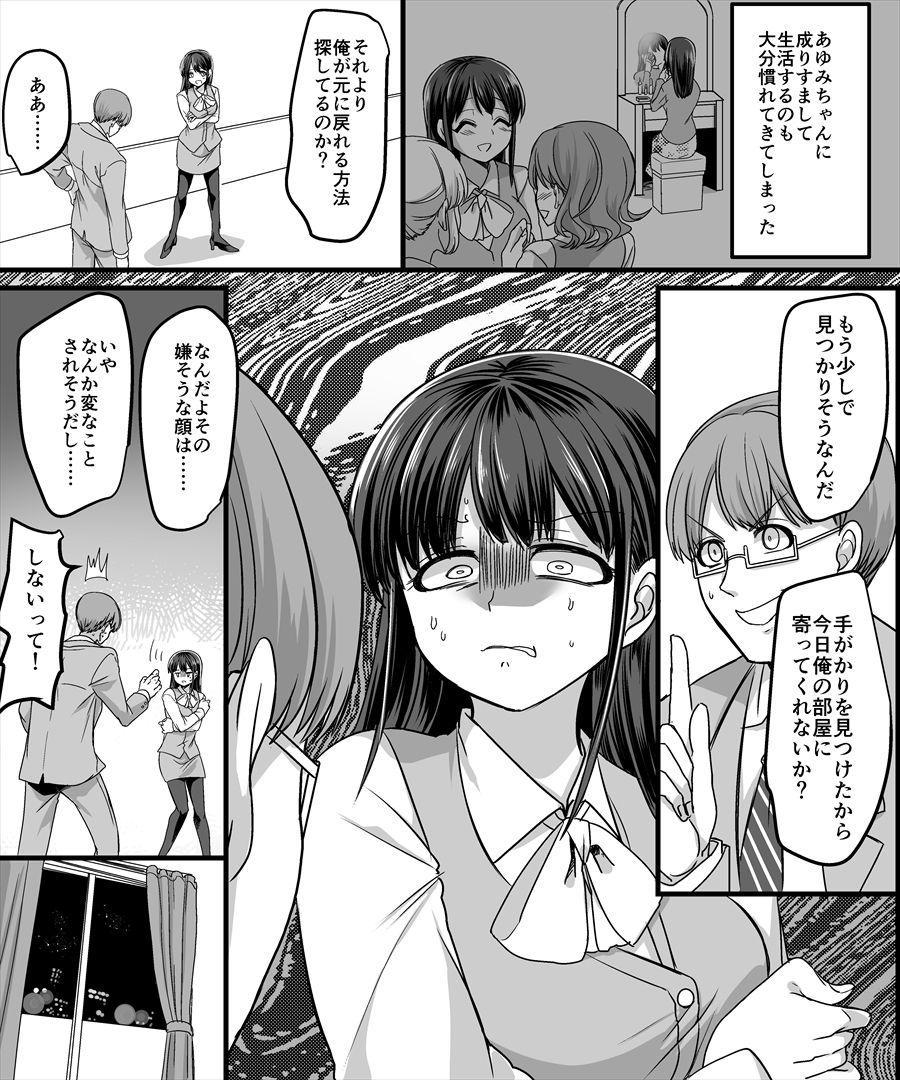 Yuutai no Mahoujin 2 7