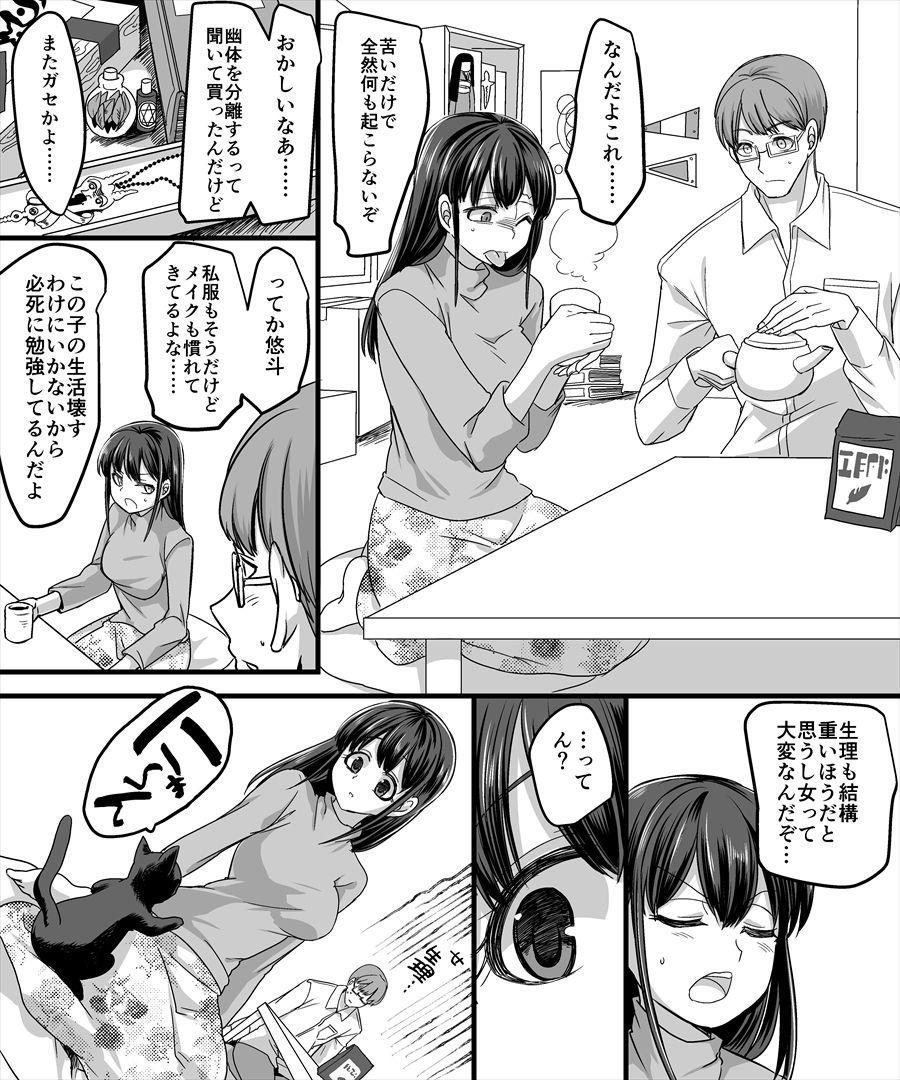 Yuutai no Mahoujin 2 8