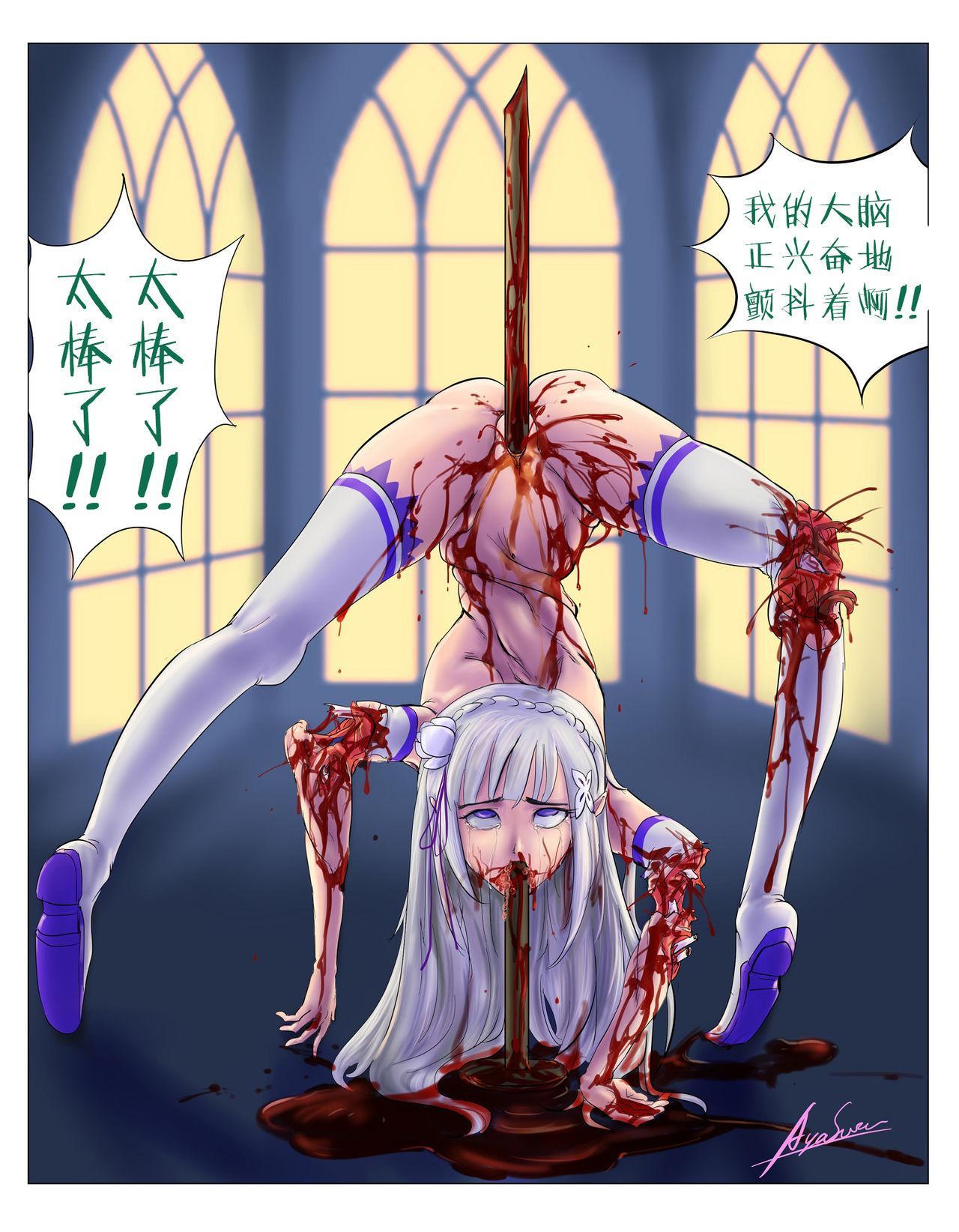 DEATH RAPE OF EMILIA 5