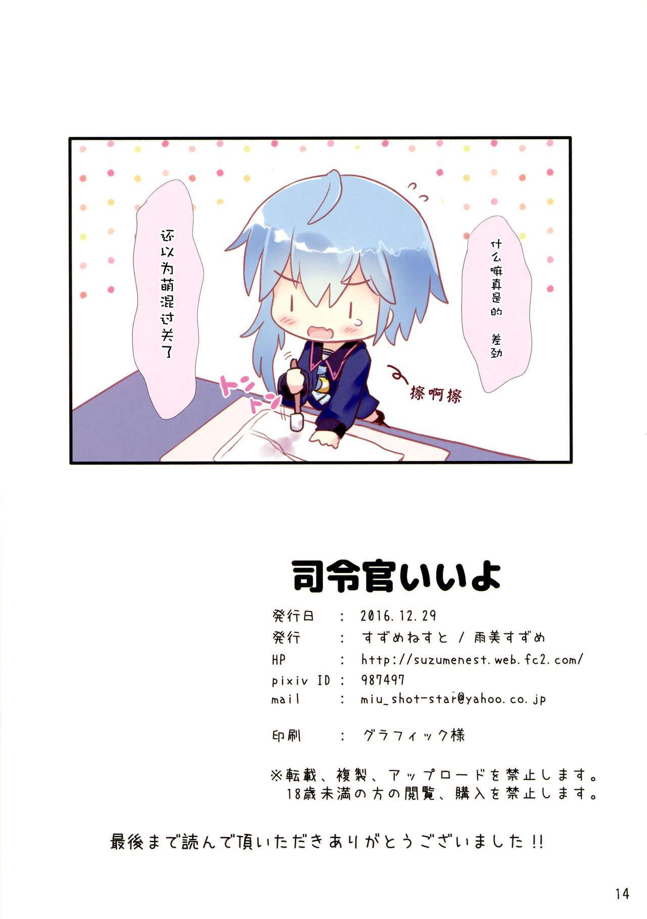 Shireikan Ii yo 13