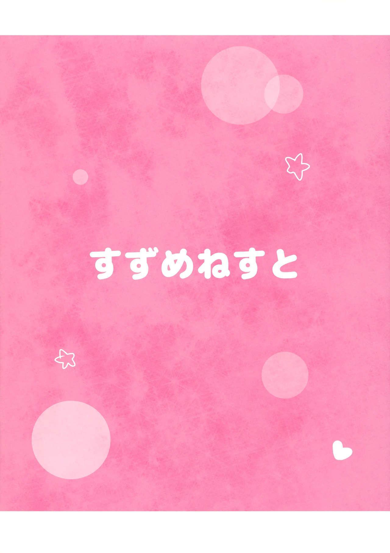 Shireikan Ii yo 14