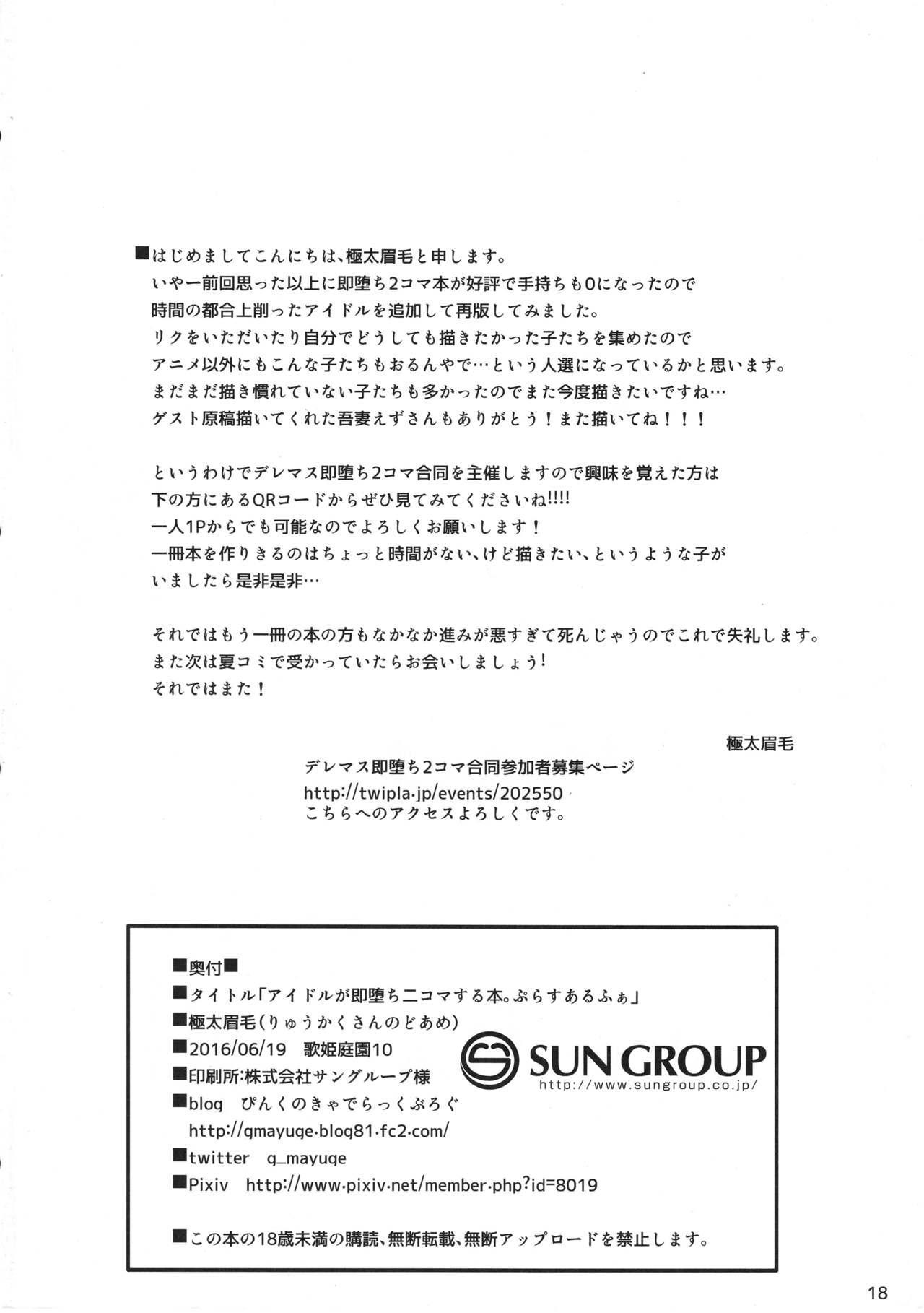 Idol ga Sokuochi Nikoma Suru Hon. Plus Alpha 20