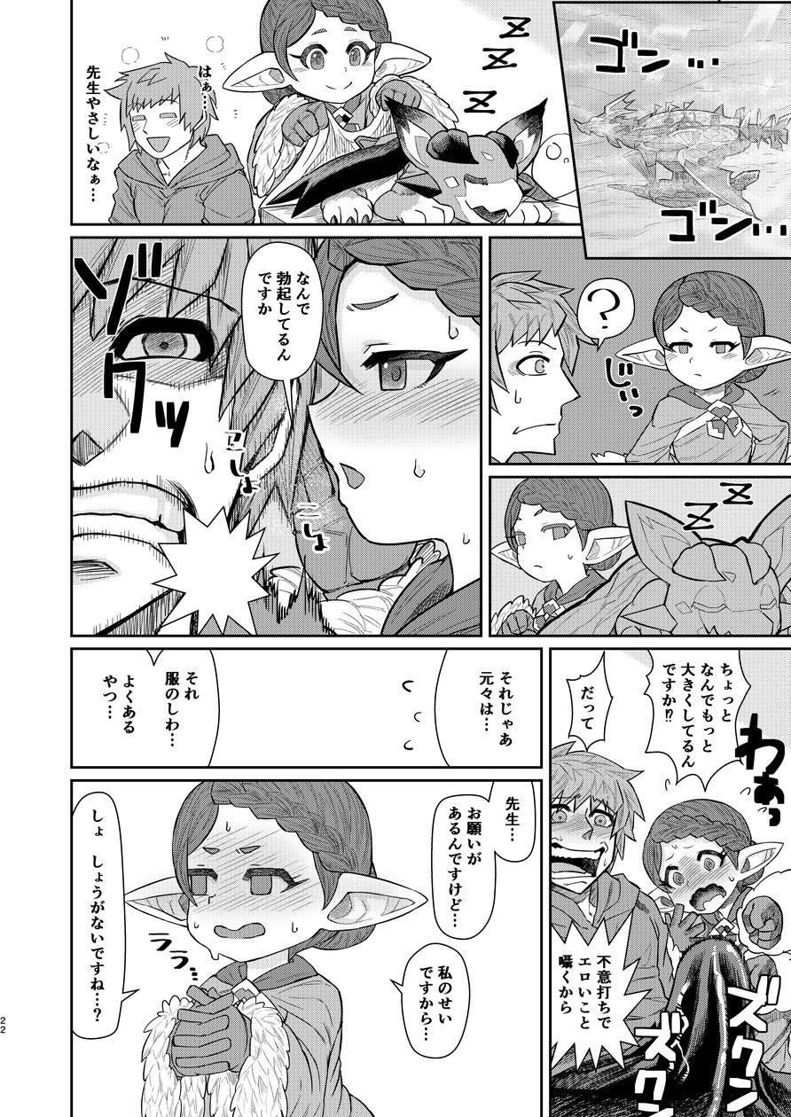Sensei ga Shasei wo Tetsutattekureru Hon 20
