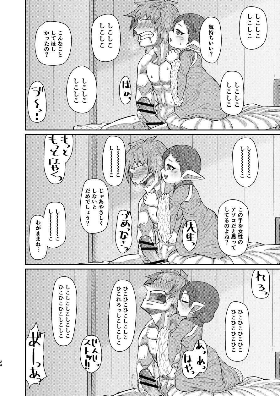 Sensei ga Shasei wo Tetsutattekureru Hon 22