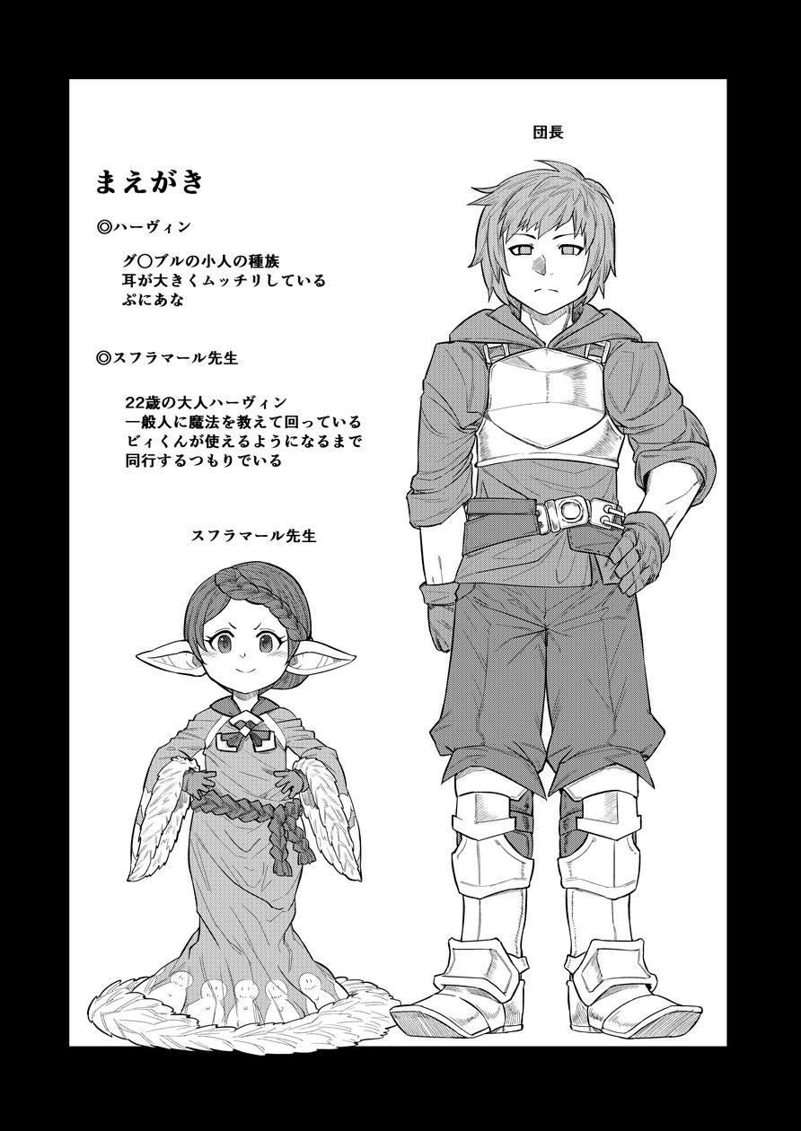 Sensei ga Shasei wo Tetsutattekureru Hon 2