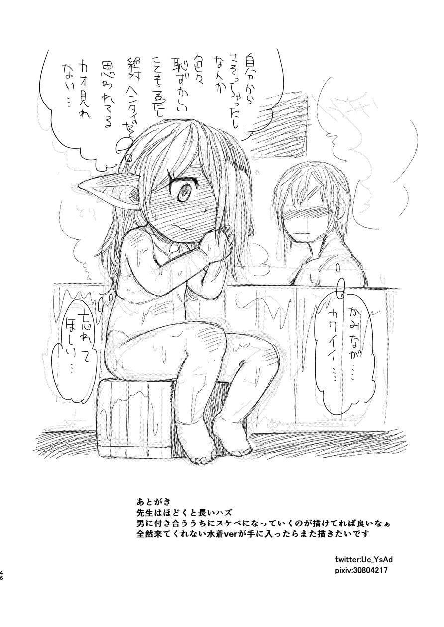 Sensei ga Shasei wo Tetsutattekureru Hon 44