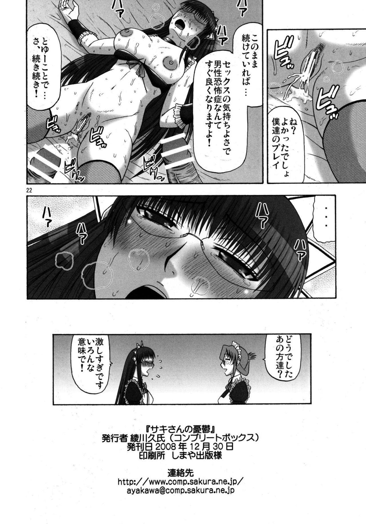 Saki-san no Yuuutsu 20