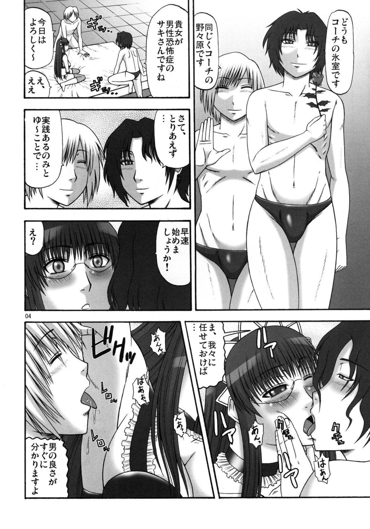 Saki-san no Yuuutsu 2