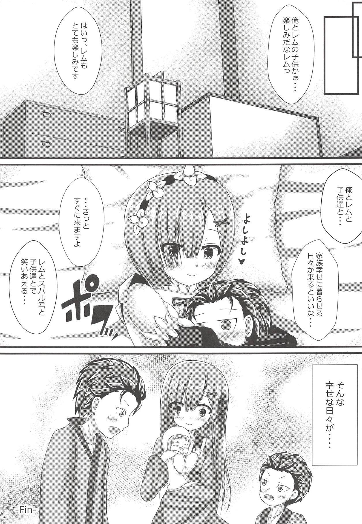 Rem to Kozukuri Shimasen ka? 19