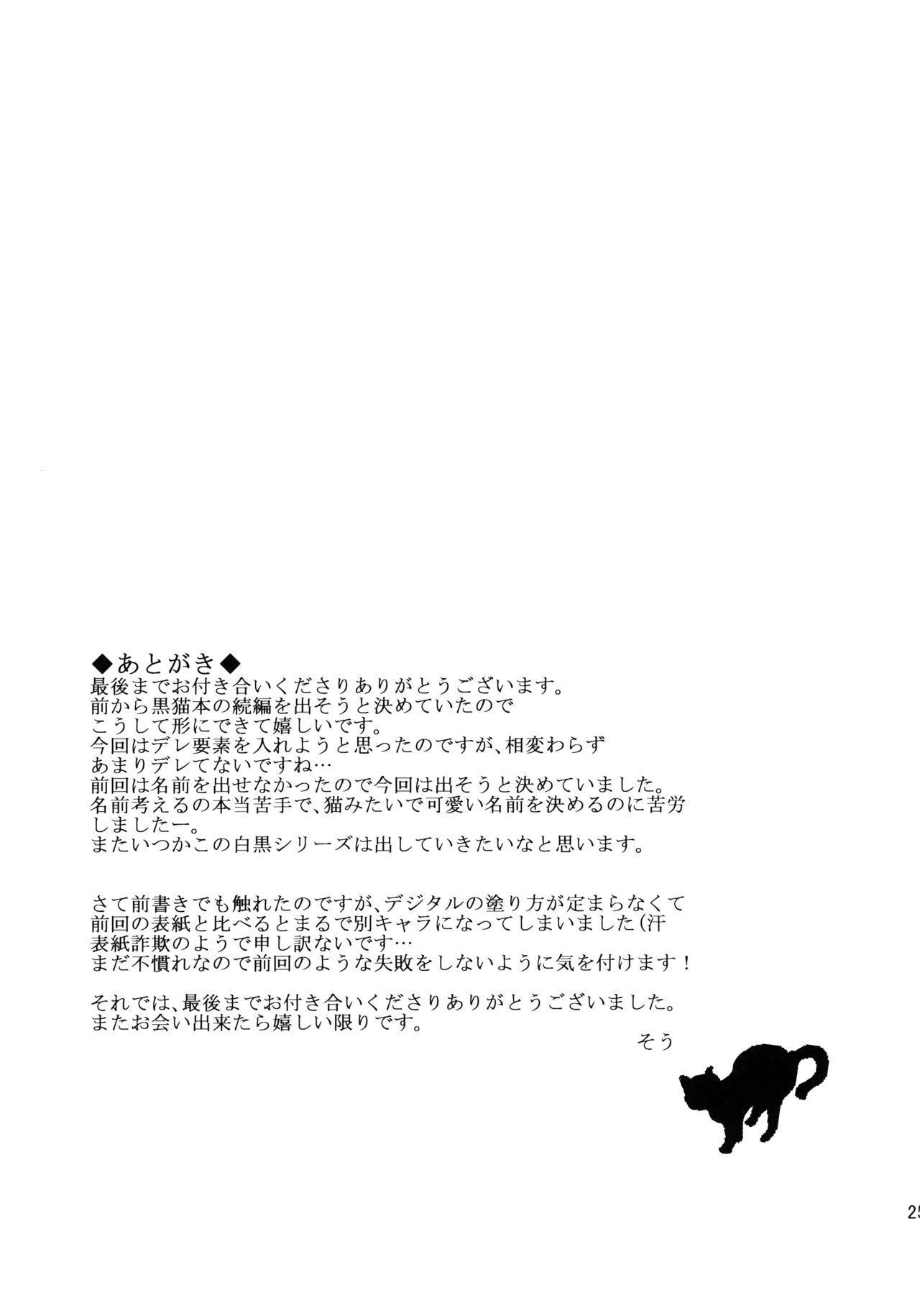 Hitoribocchi no Kuroneko-san 2 24