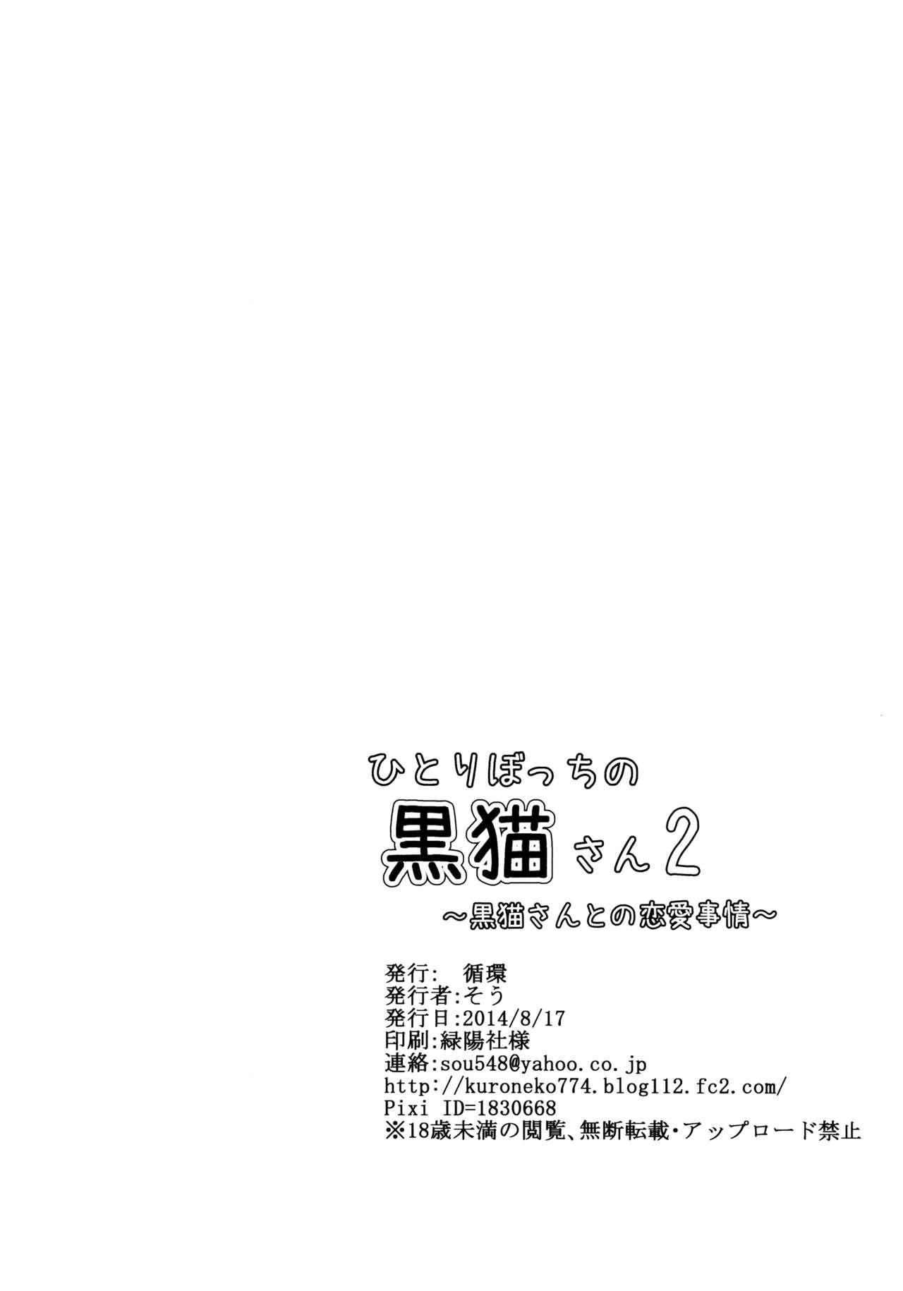 Hitoribocchi no Kuroneko-san 2 25