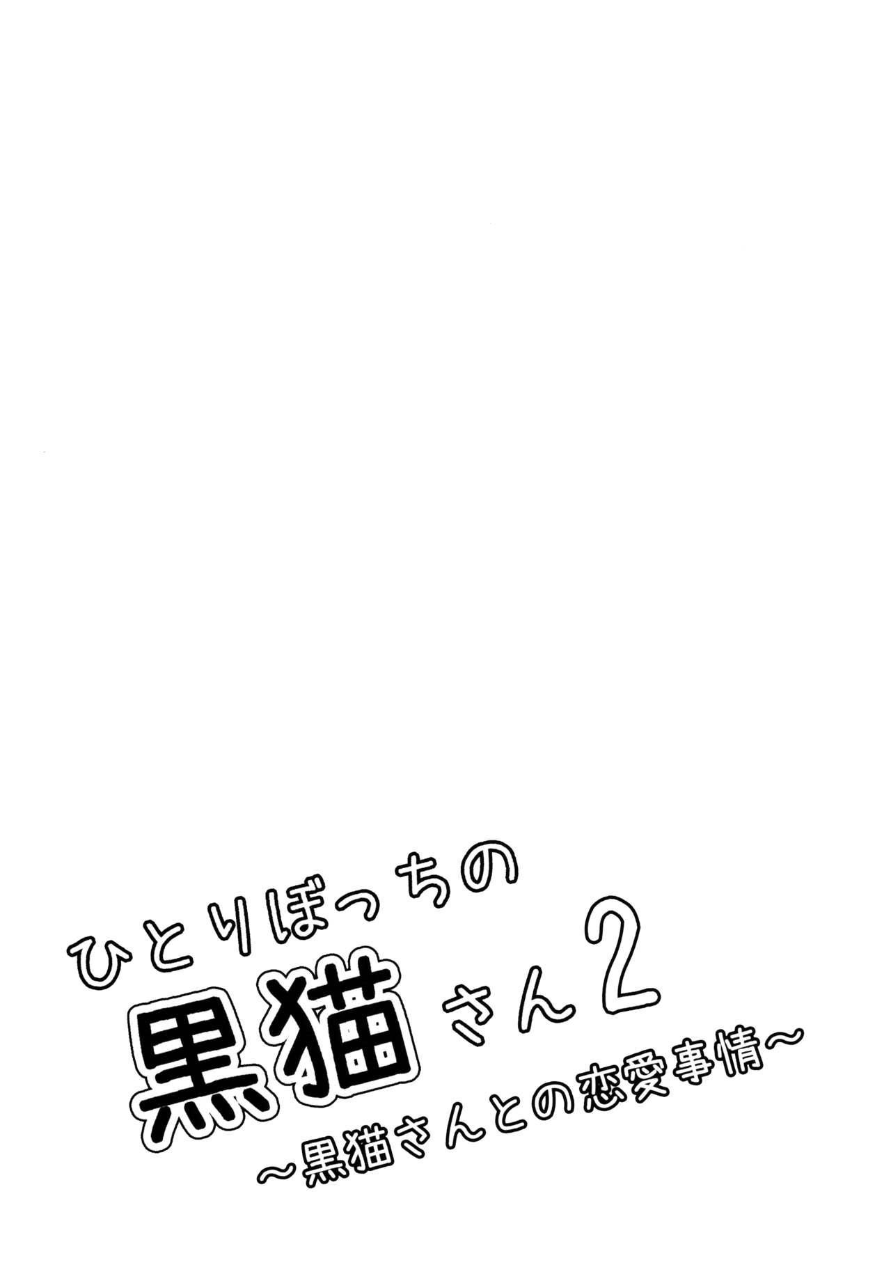 Hitoribocchi no Kuroneko-san 2 2