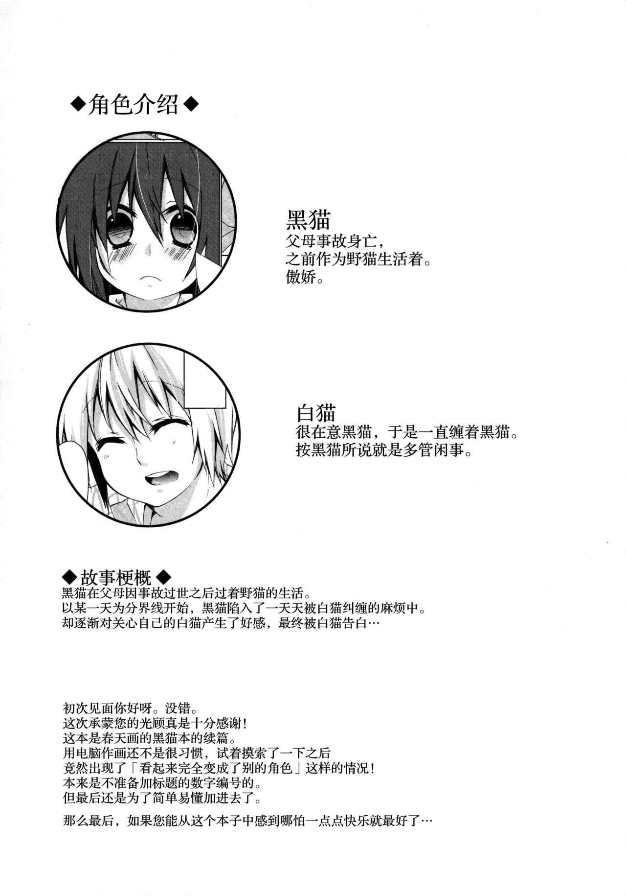 Hitoribocchi no Kuroneko-san 2 3