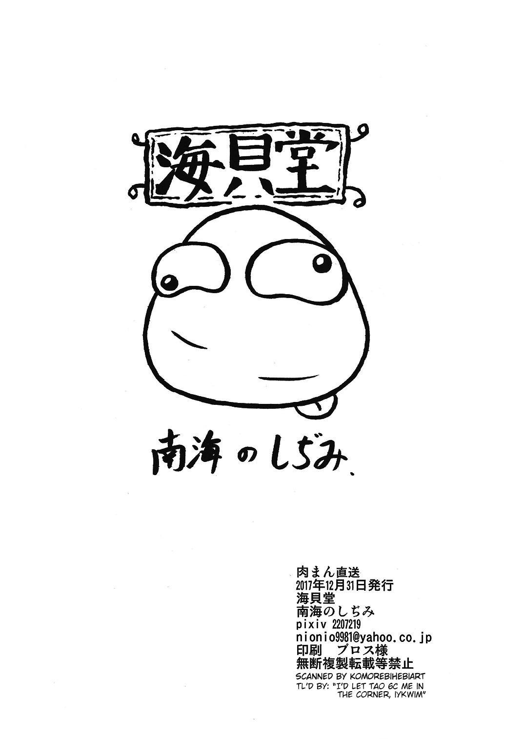 Nikuman Chokusou | Home Delivery Meat Buns 16