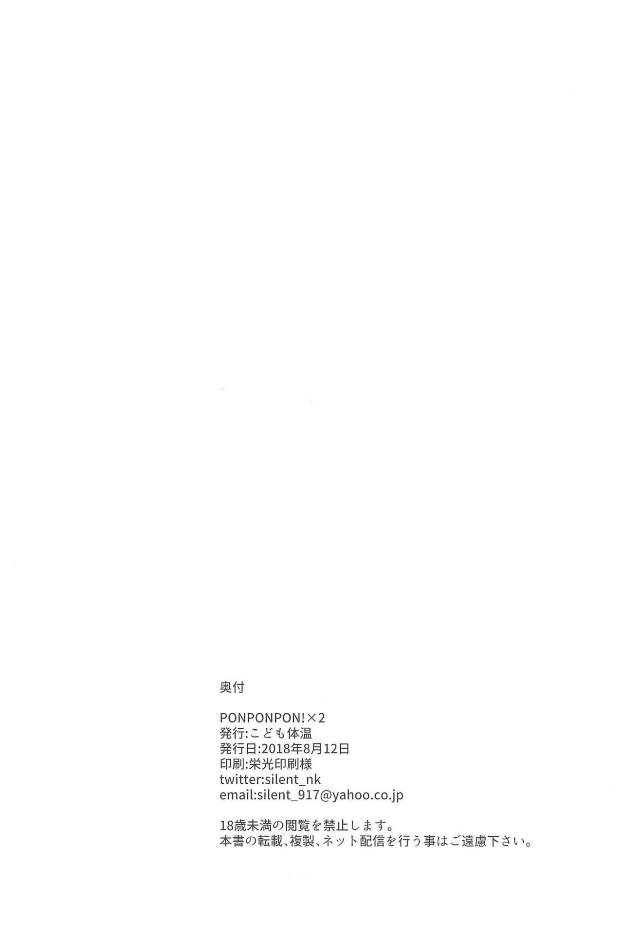 PONPONPON!×2 105