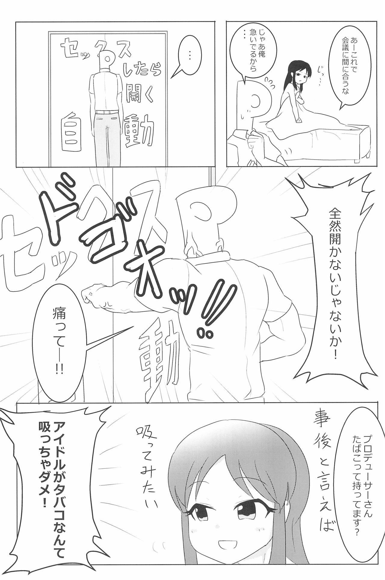 PONPONPON!×2 50
