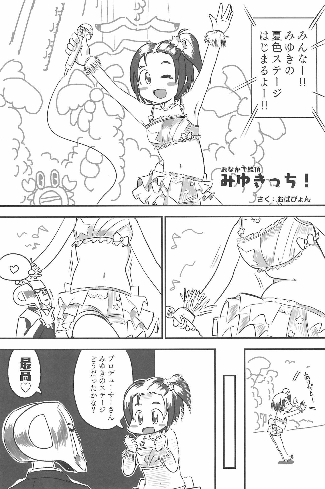 PONPONPON!×2 70