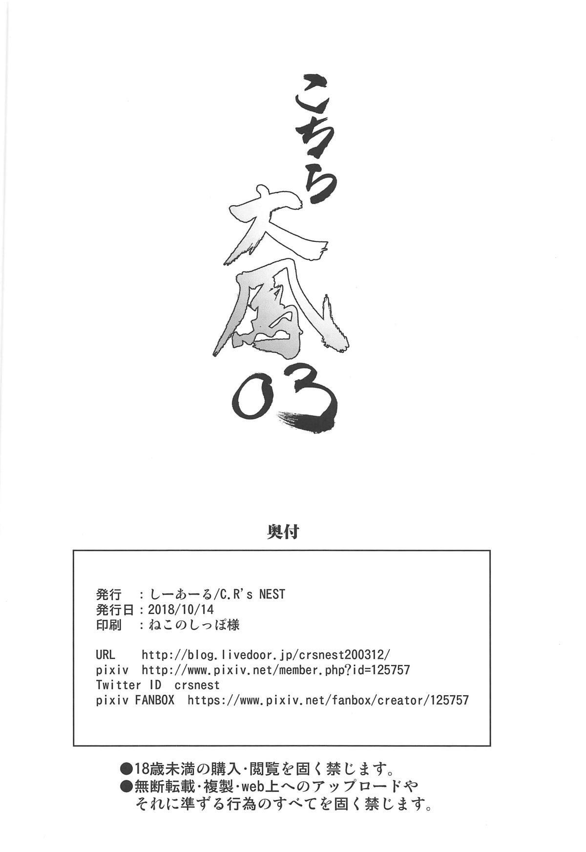 Kochira Taihou 03 20