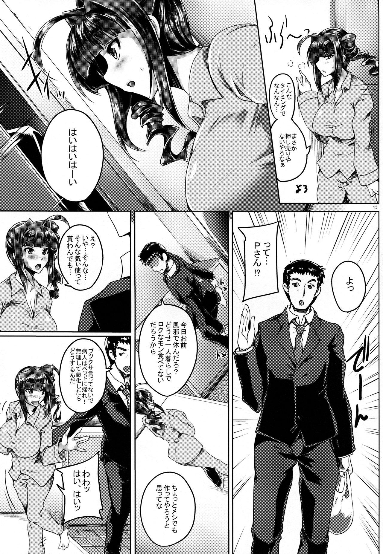 Nao-chan Binetsu SOS!! 11