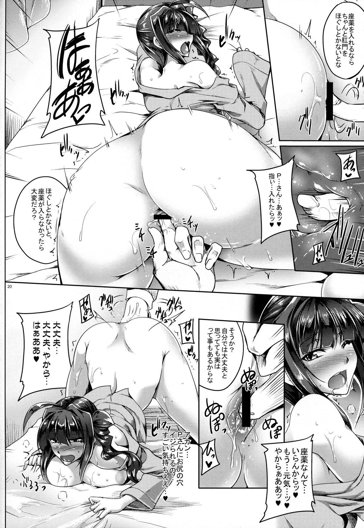 Nao-chan Binetsu SOS!! 18
