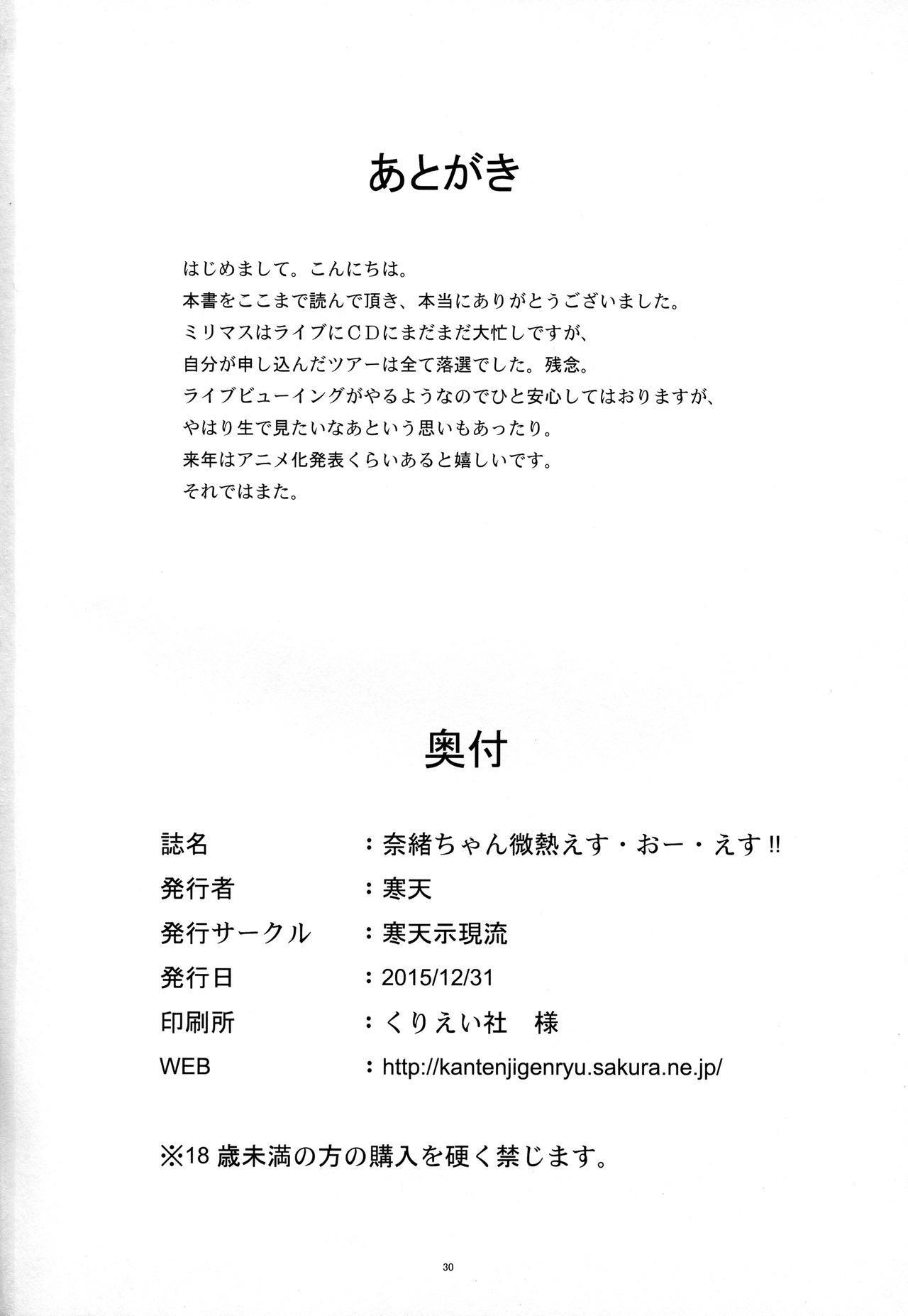 Nao-chan Binetsu SOS!! 28