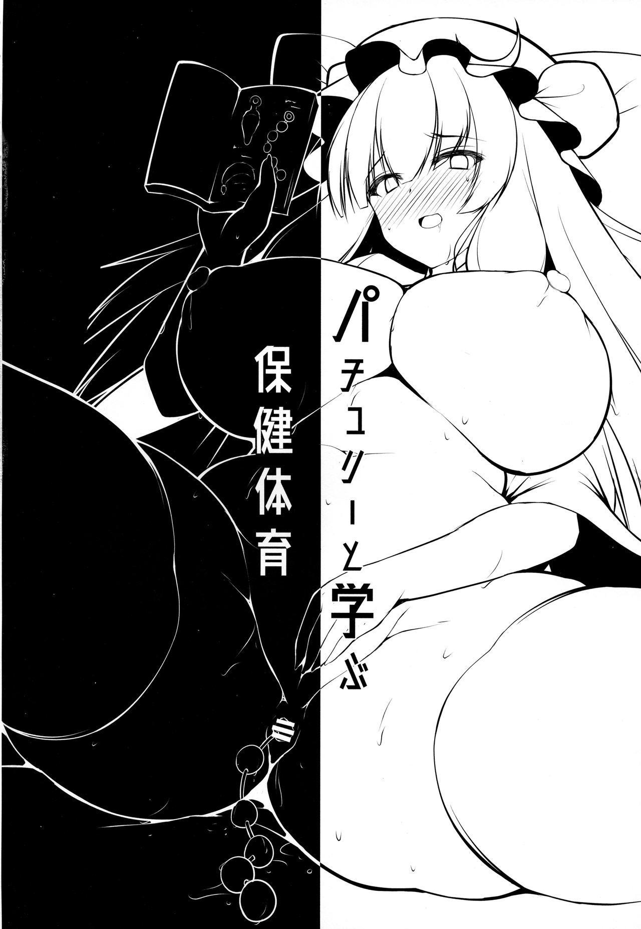 Patchouli to Manabu Hokentaiiku 3